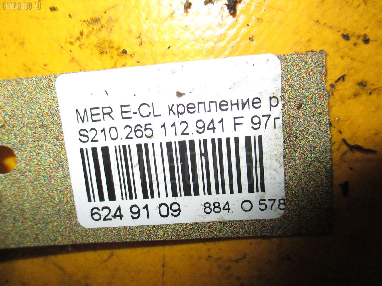 Крепление рулевой рейки MERCEDES-BENZ E-CLASS STATION WAGON S210.265 112.941 Фото 7