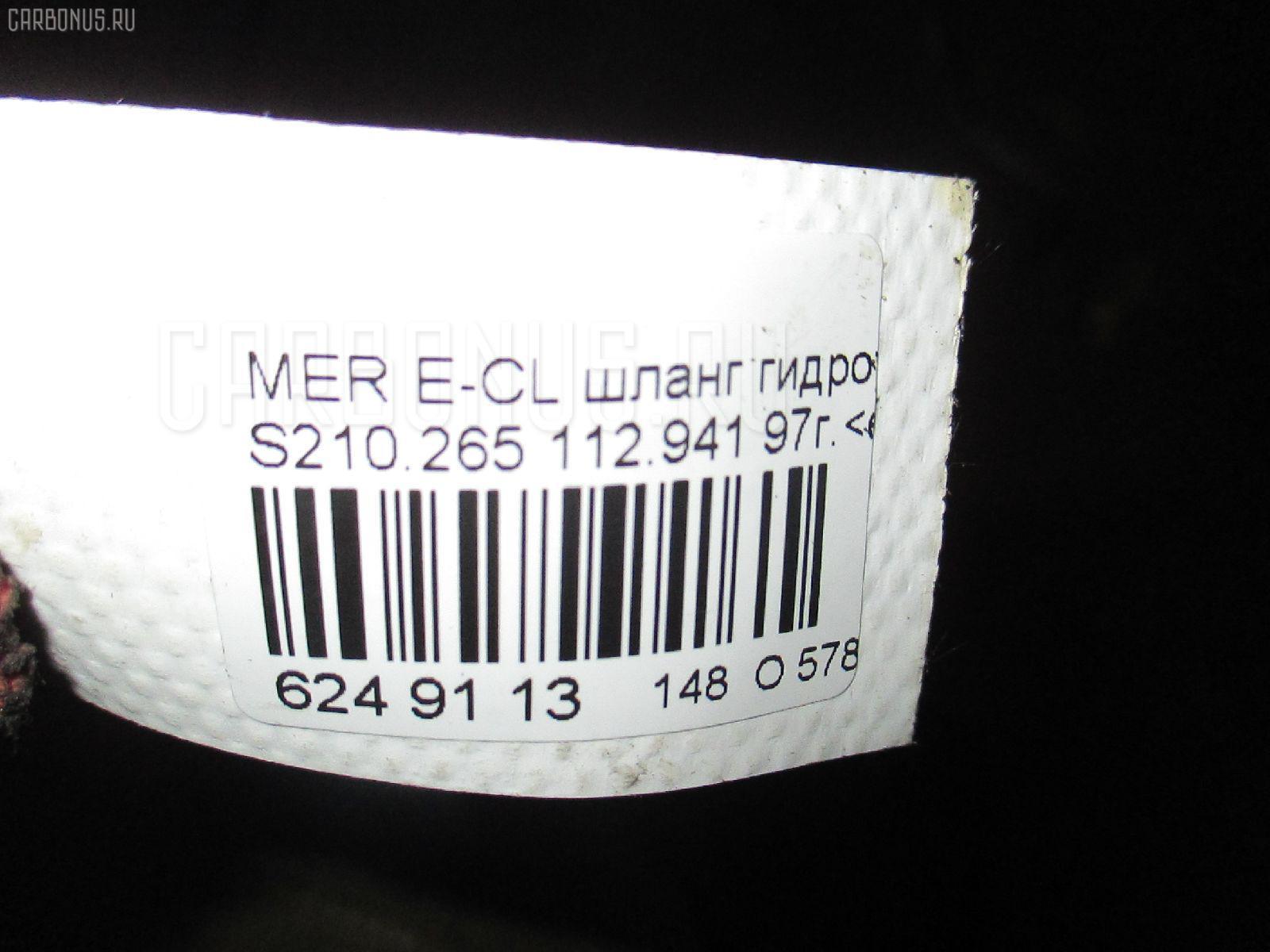 Шланг гидроусилителя MERCEDES-BENZ E-CLASS STATION WAGON S210.265 112.941 Фото 7