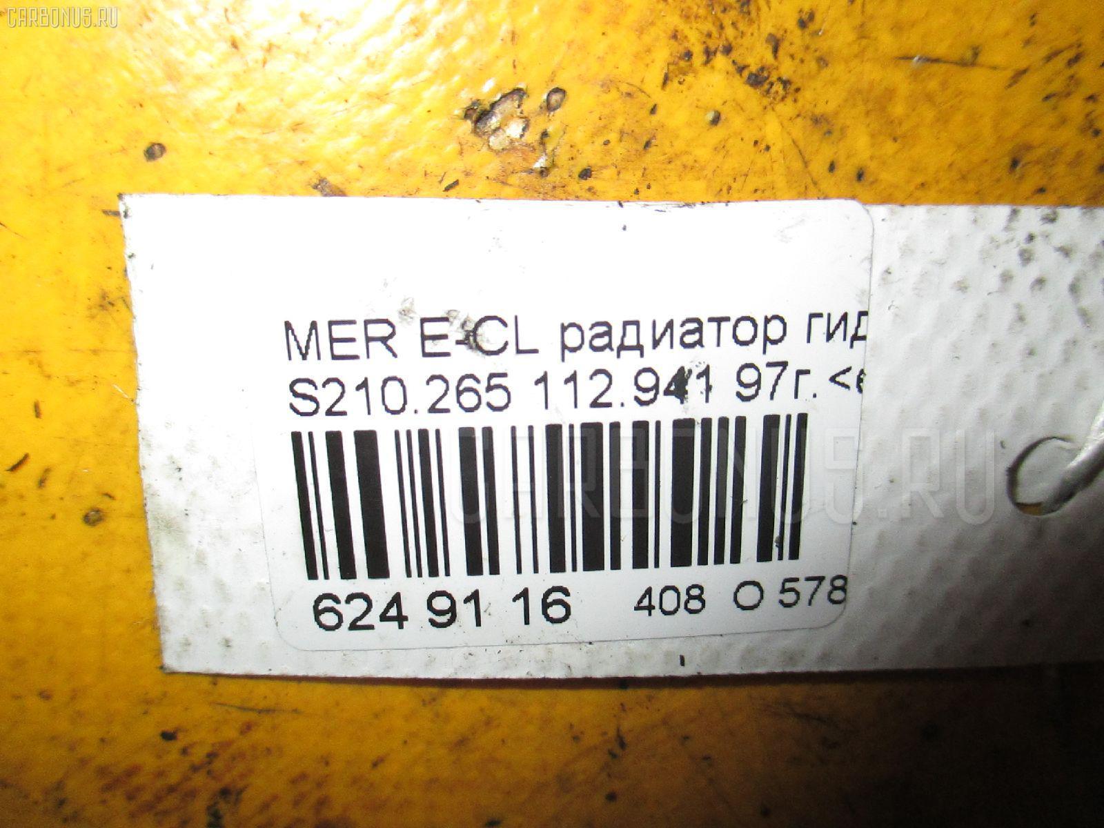 Радиатор гидроусилителя MERCEDES-BENZ E-CLASS STATION WAGON S210.265 112.941 Фото 7