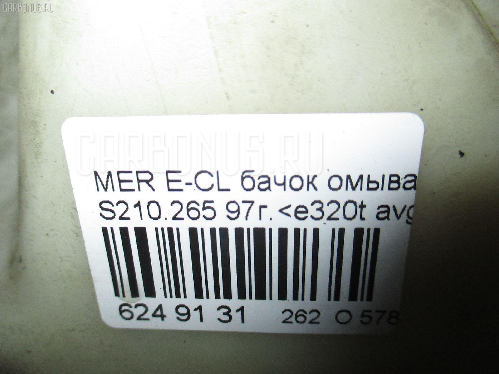 Бачок омывателя MERCEDES-BENZ E-CLASS STATION WAGON S210.265 Фото 9