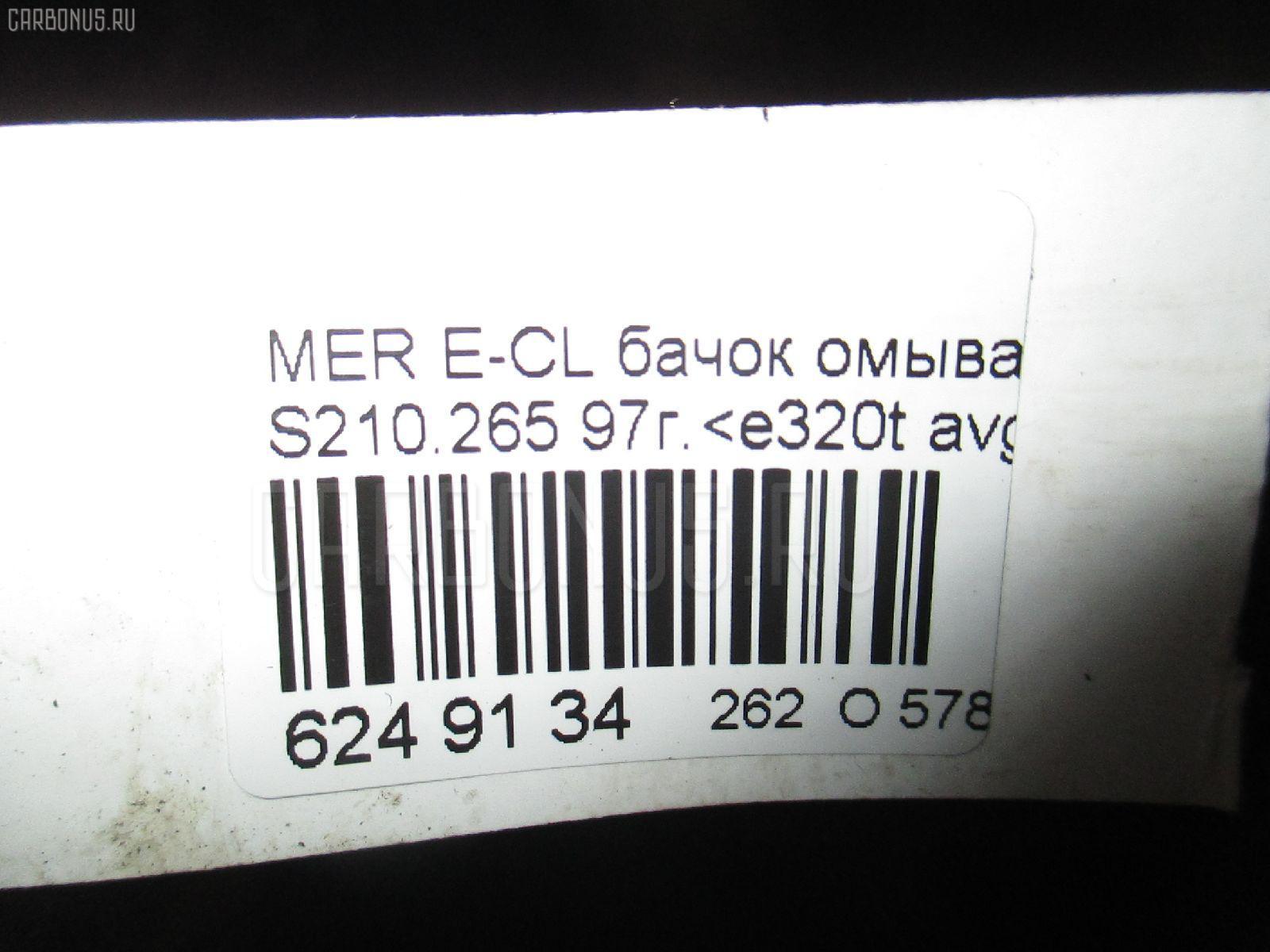 Бачок омывателя MERCEDES-BENZ E-CLASS STATION WAGON S210.265 Фото 7