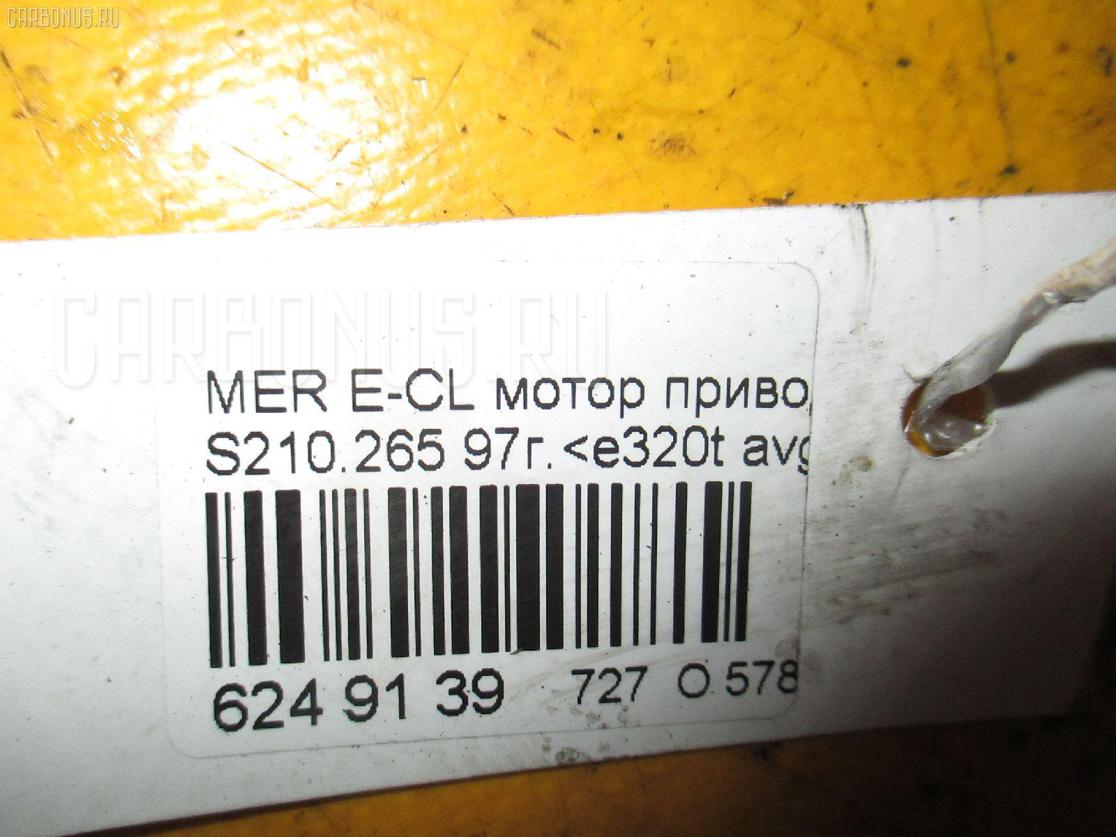 Мотор привода дворников MERCEDES-BENZ E-CLASS STATION WAGON S210.265 Фото 9
