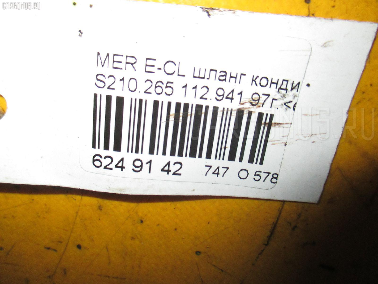 Шланг кондиционера MERCEDES-BENZ E-CLASS STATION WAGON S210.265 112.941 Фото 7
