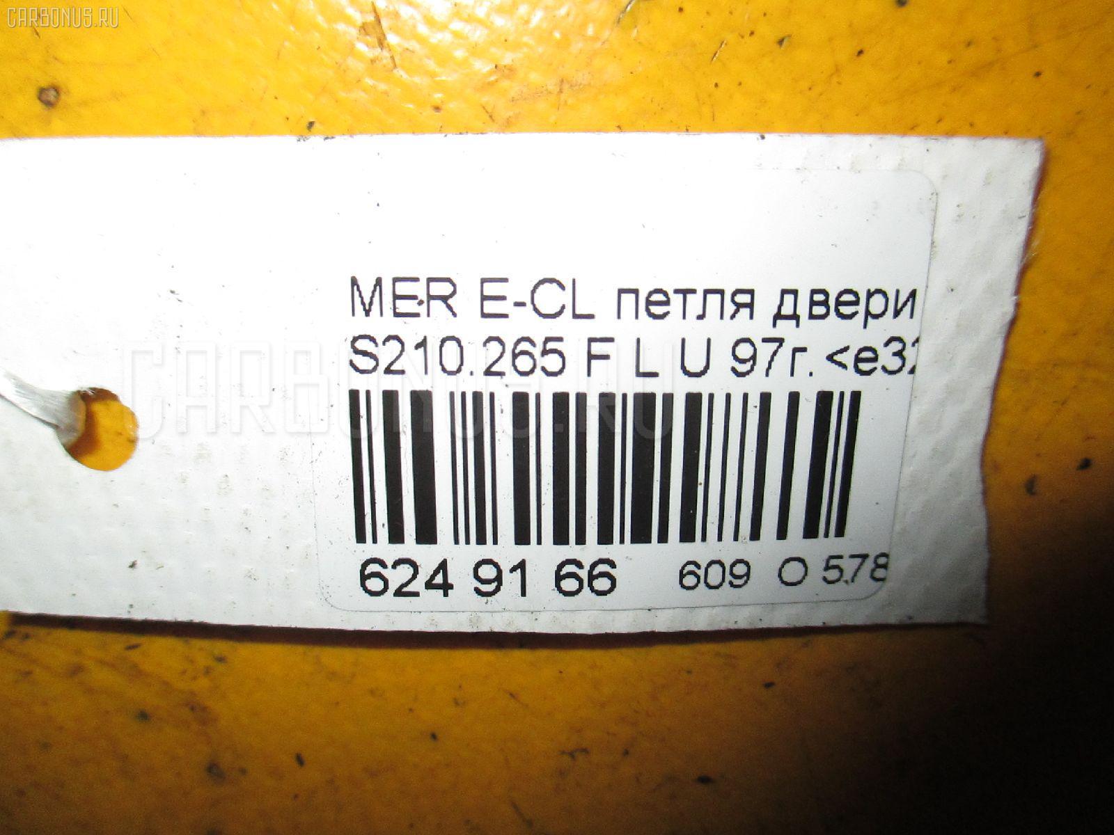 Петля двери шарнирная MERCEDES-BENZ E-CLASS STATION WAGON S210.265 Фото 7