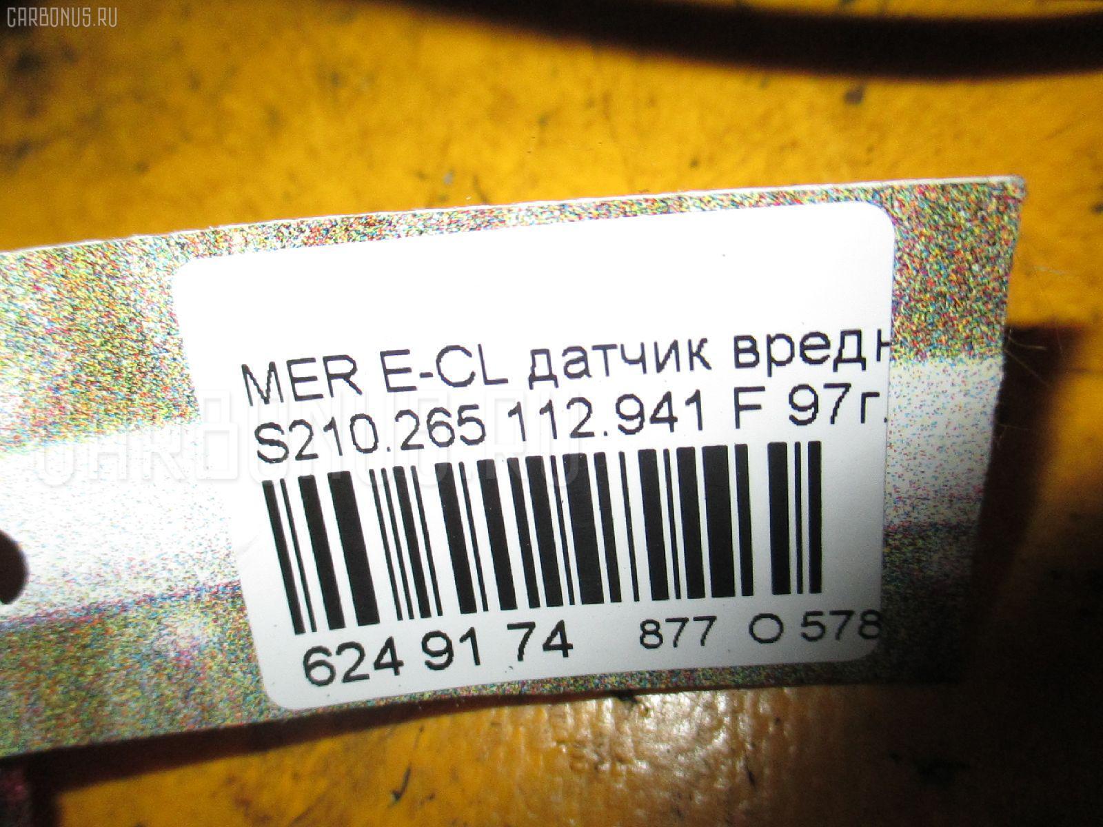Датчик вредных газов наружнего воздуха MERCEDES-BENZ E-CLASS STATION WAGON S210.265 Фото 8