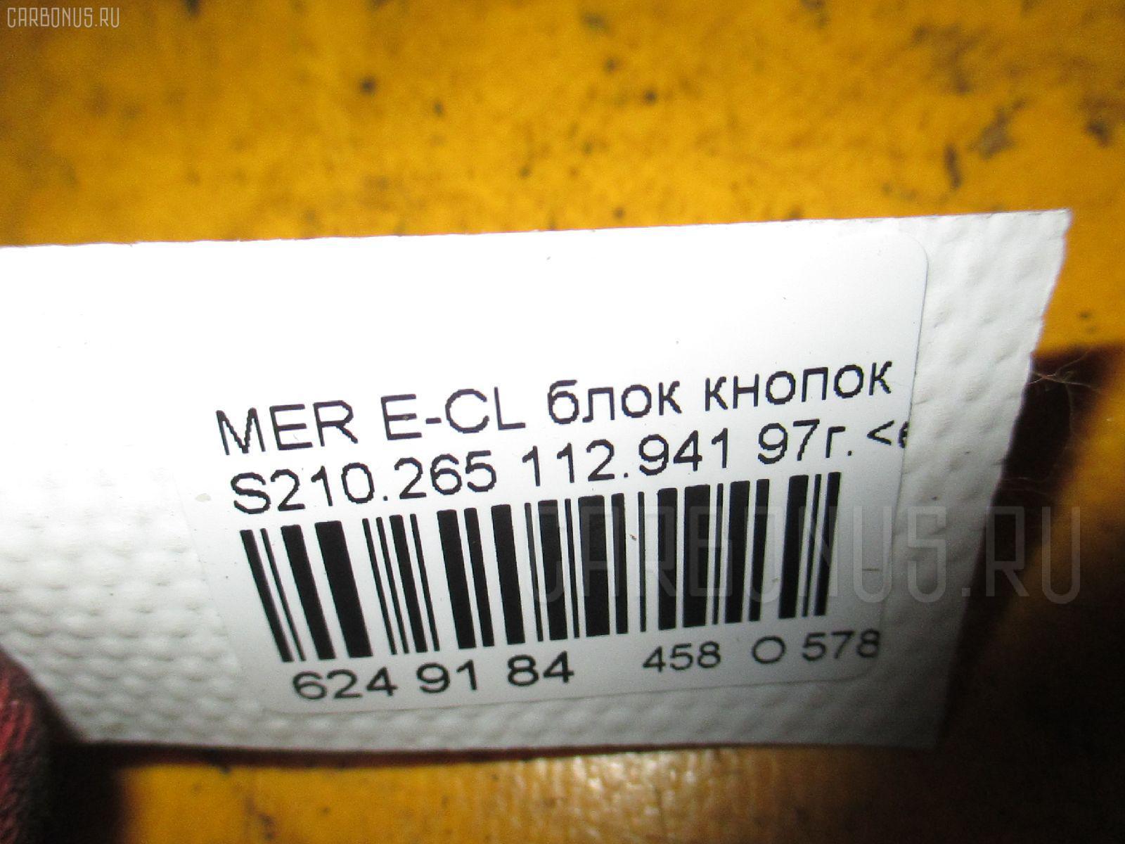 Блок кнопок MERCEDES-BENZ E-CLASS STATION WAGON S210.265 Фото 8
