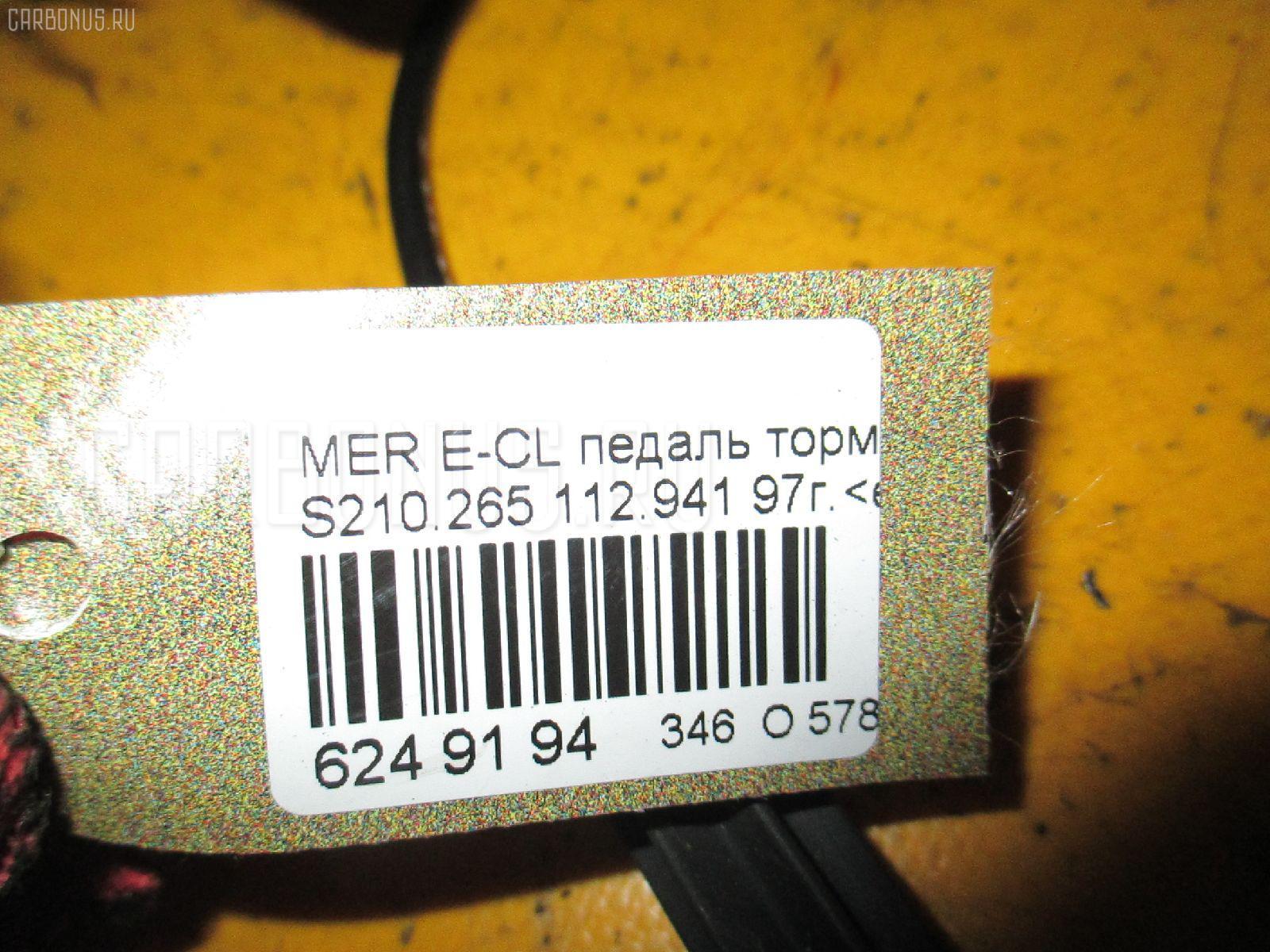 Педаль тормоза MERCEDES-BENZ E-CLASS STATION WAGON S210.265 112.941 Фото 9
