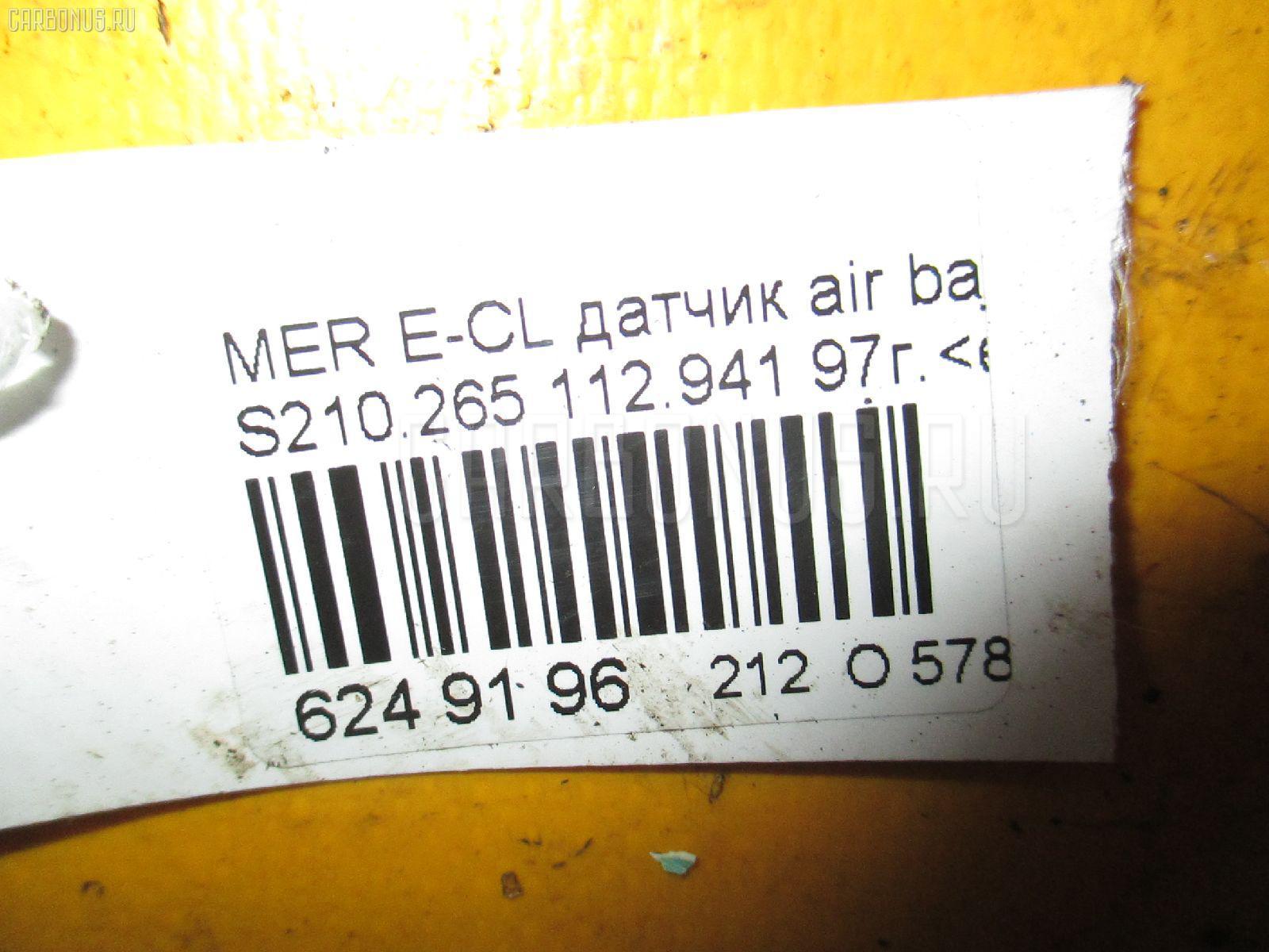 Датчик air bag MERCEDES-BENZ E-CLASS STATION WAGON S210.265 Фото 8