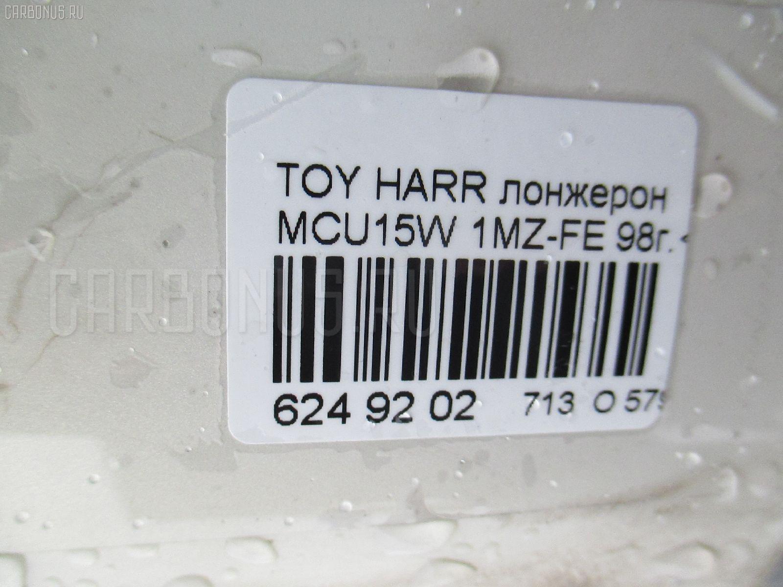 Лонжерон TOYOTA HARRIER MCU15W 1MZ-FE Фото 5