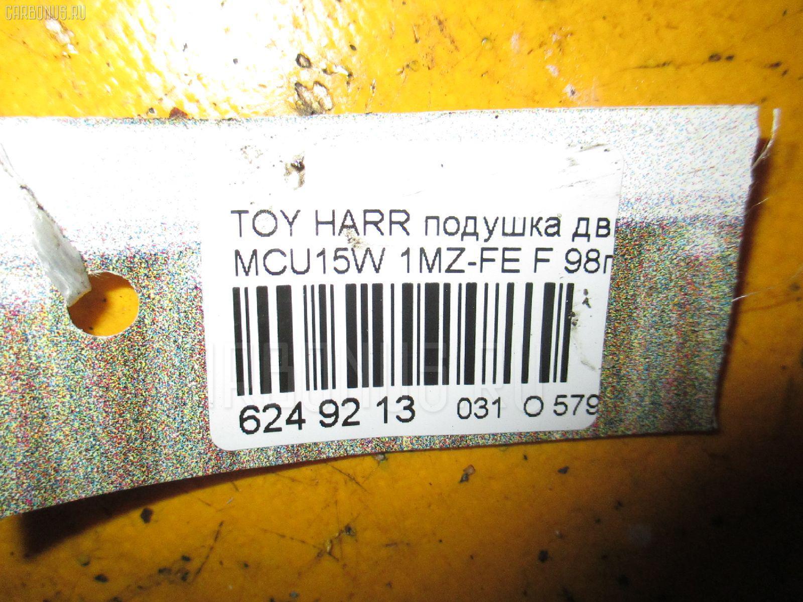 Подушка двигателя TOYOTA HARRIER MCU15W 1MZ-FE Фото 3
