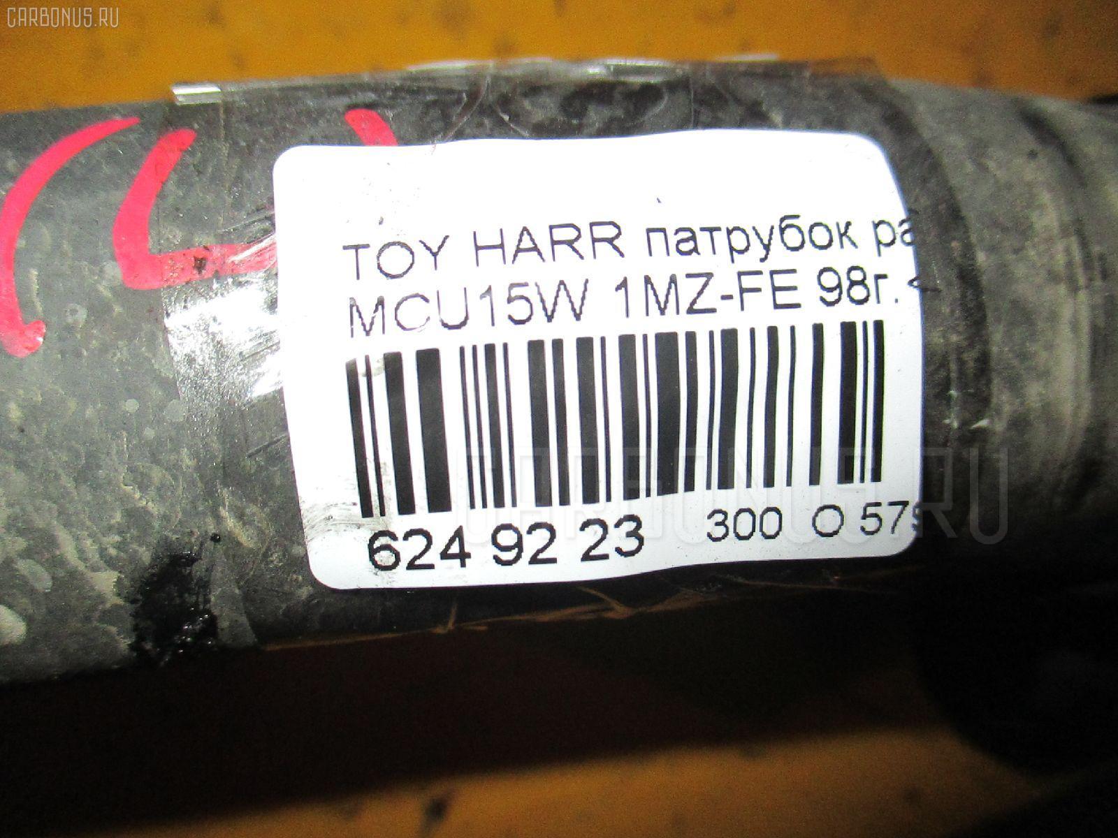 Патрубок радиатора ДВС TOYOTA HARRIER MCU15W 1MZ-FE Фото 2