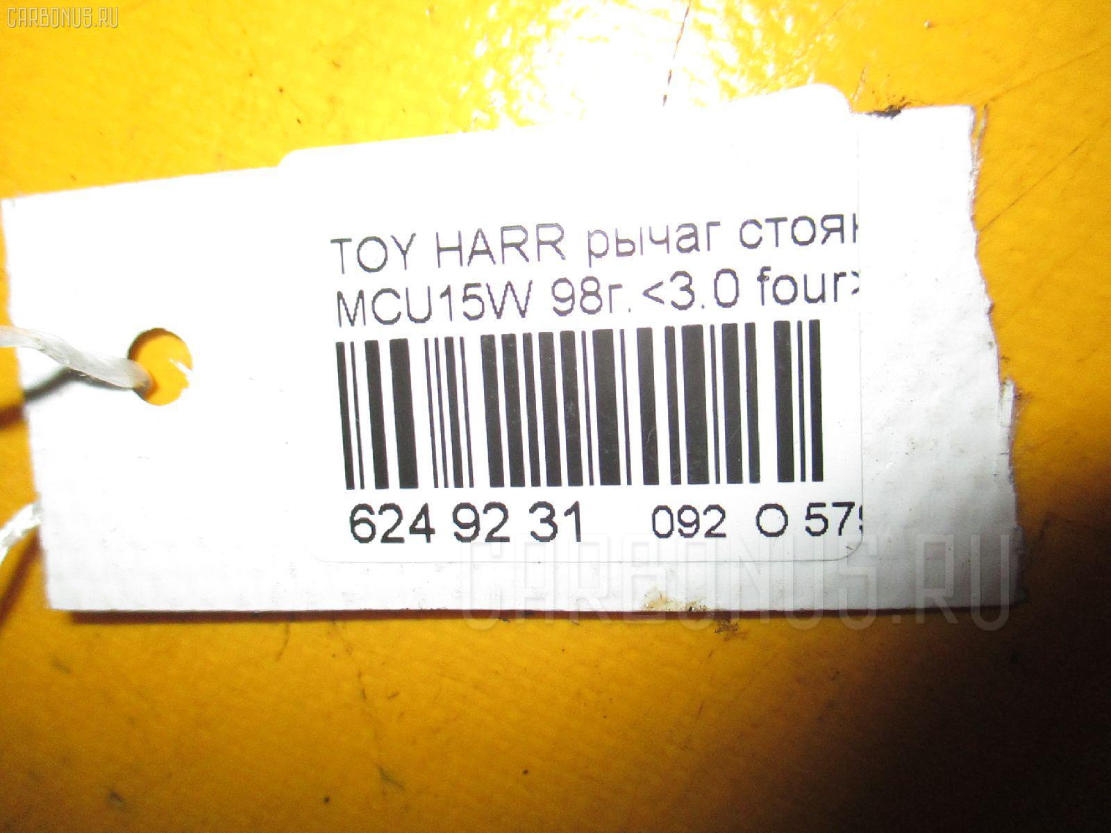 Рычаг стояночного тормоза TOYOTA HARRIER MCU15W Фото 3