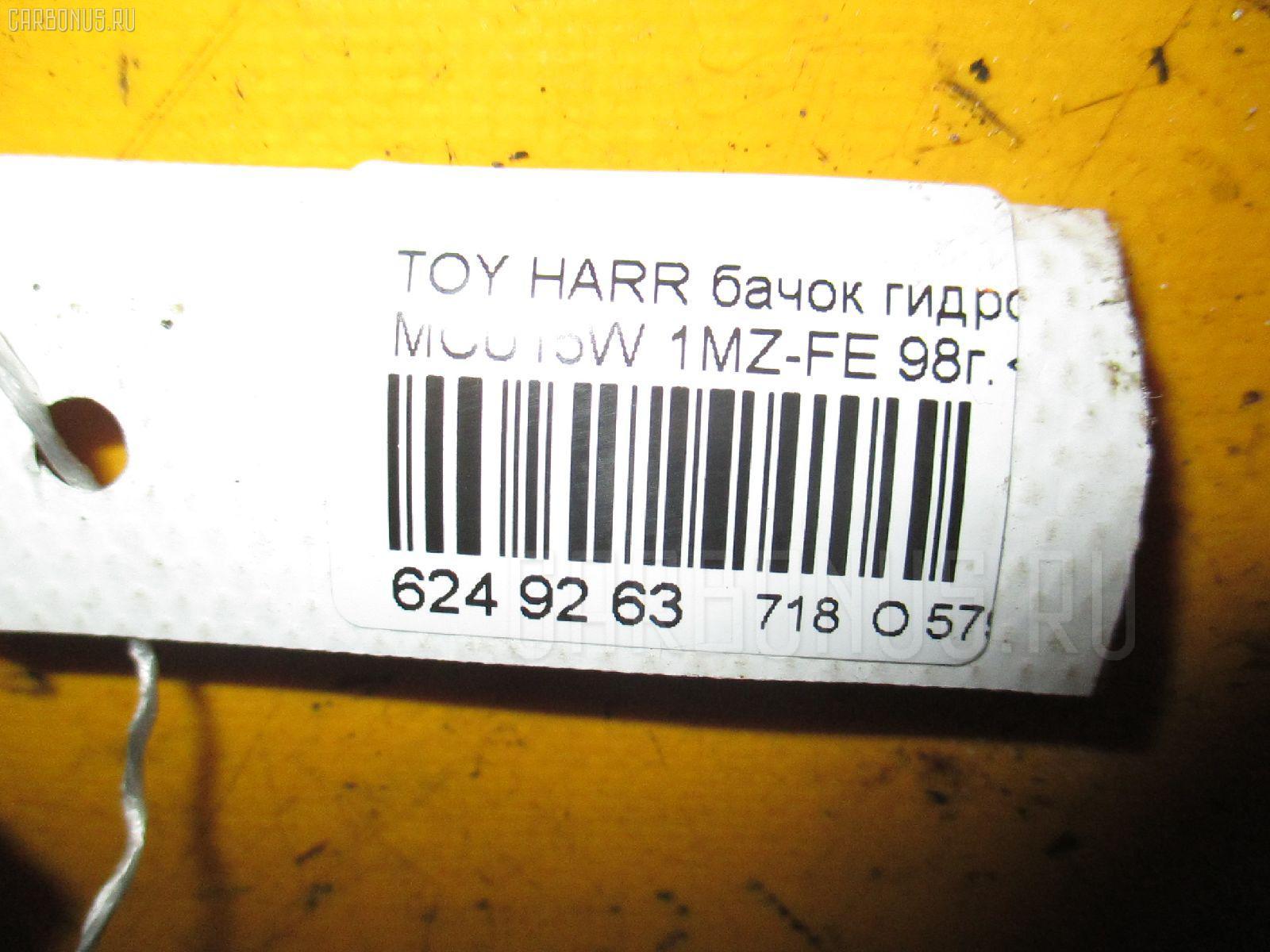 Бачок гидроусилителя TOYOTA HARRIER MCU15W 1MZ-FE Фото 3
