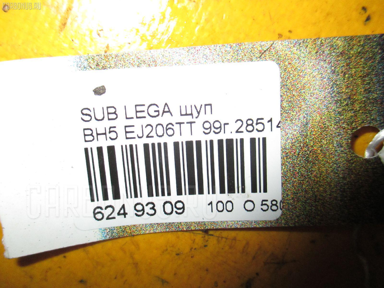Щуп SUBARU LEGACY WAGON BH5 EJ206TT Фото 2