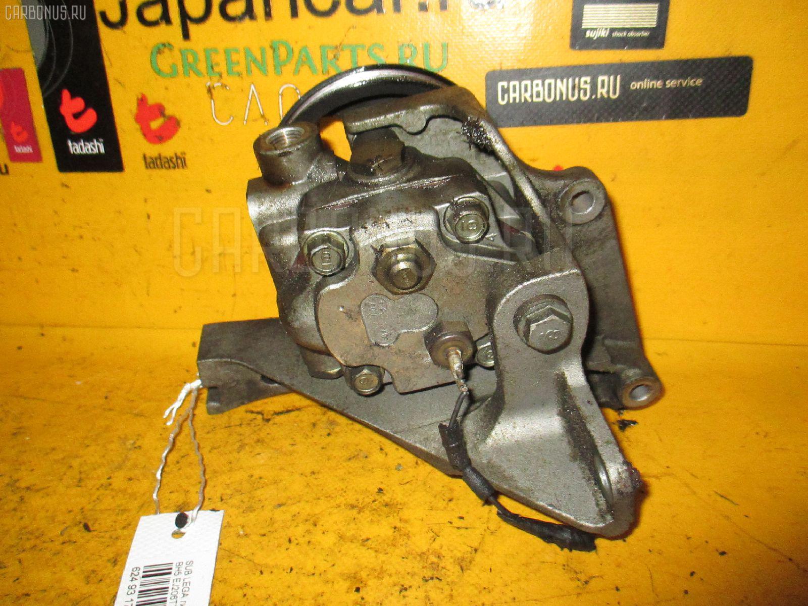 Гидроусилитель SUBARU LEGACY WAGON BH5 EJ206-TT. Фото 6