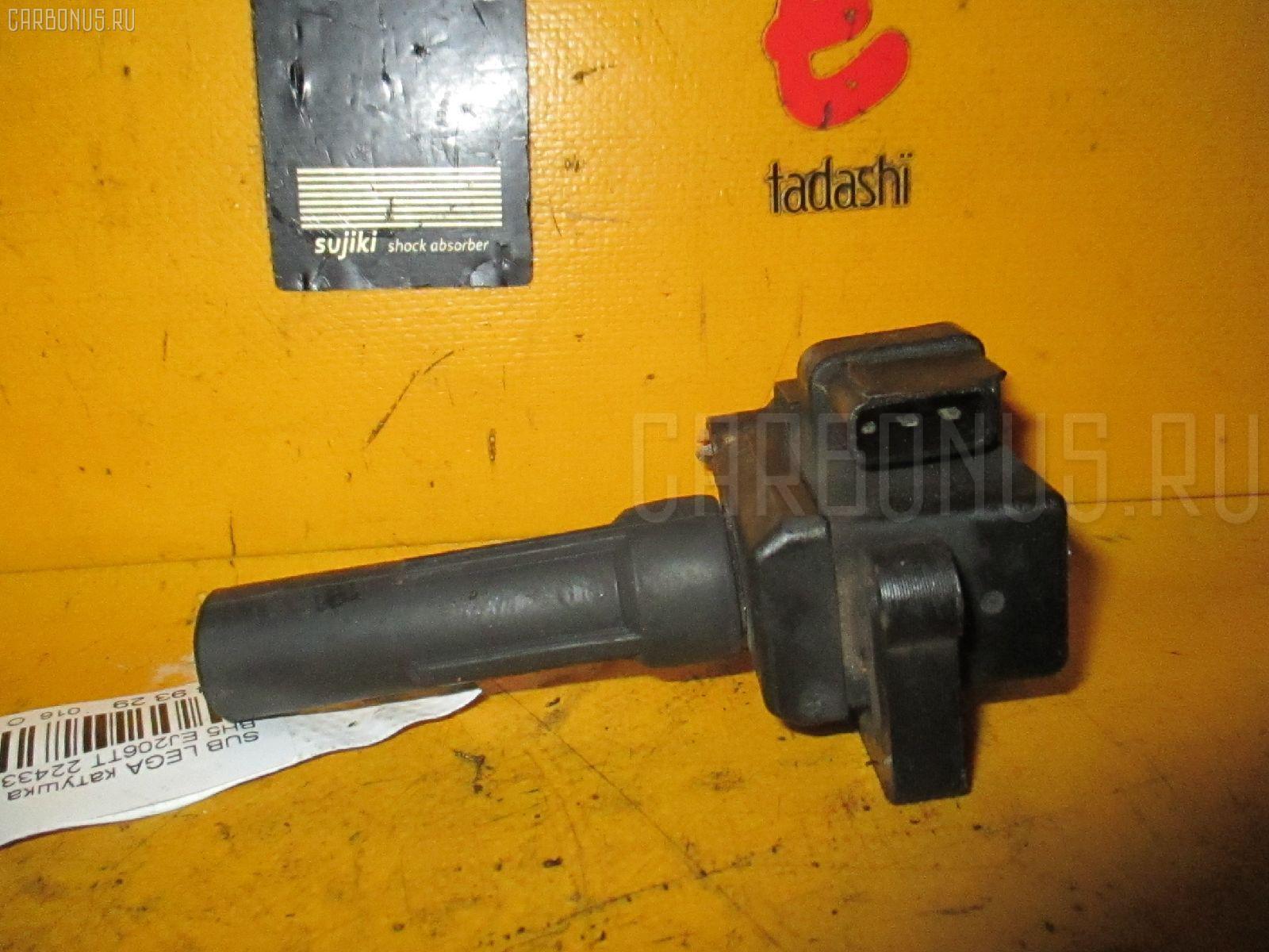 Катушка зажигания SUBARU LEGACY WAGON BH5 EJ206-TT. Фото 1