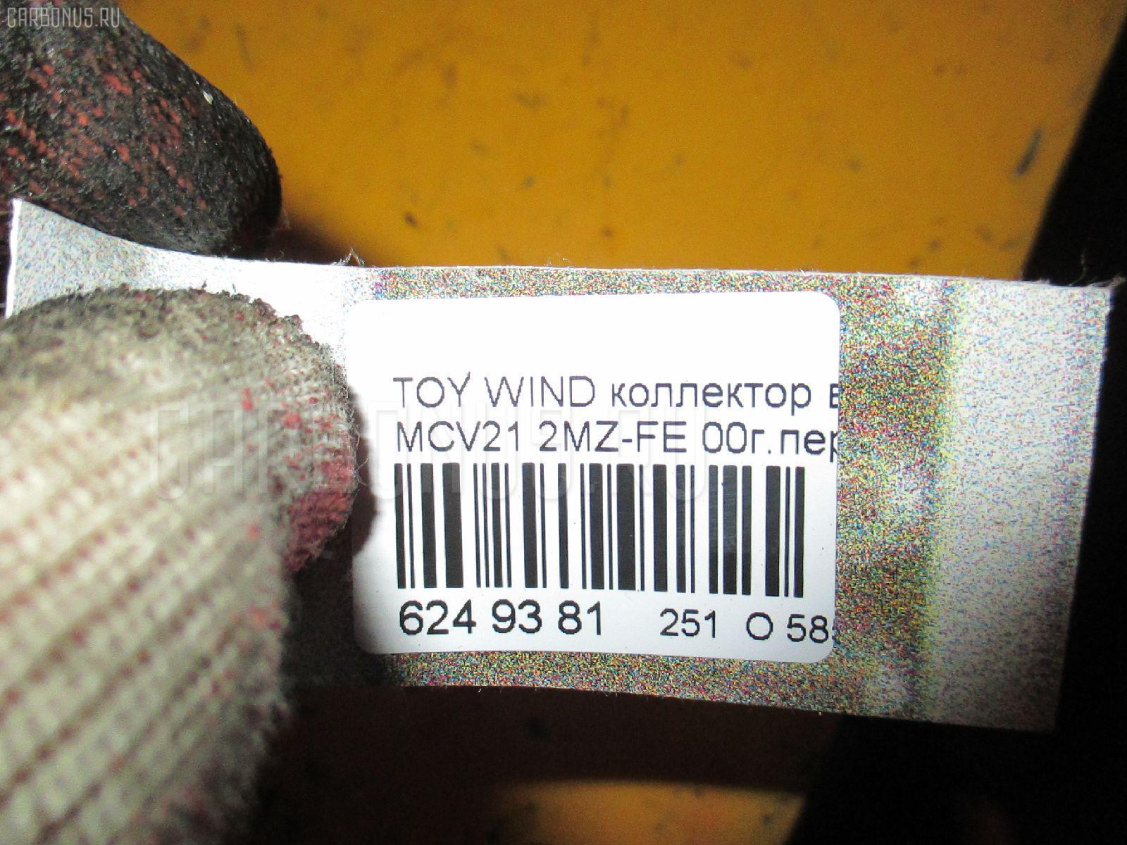 Коллектор выхлопной TOYOTA WINDOM MCV21 2MZ-FE Фото 3