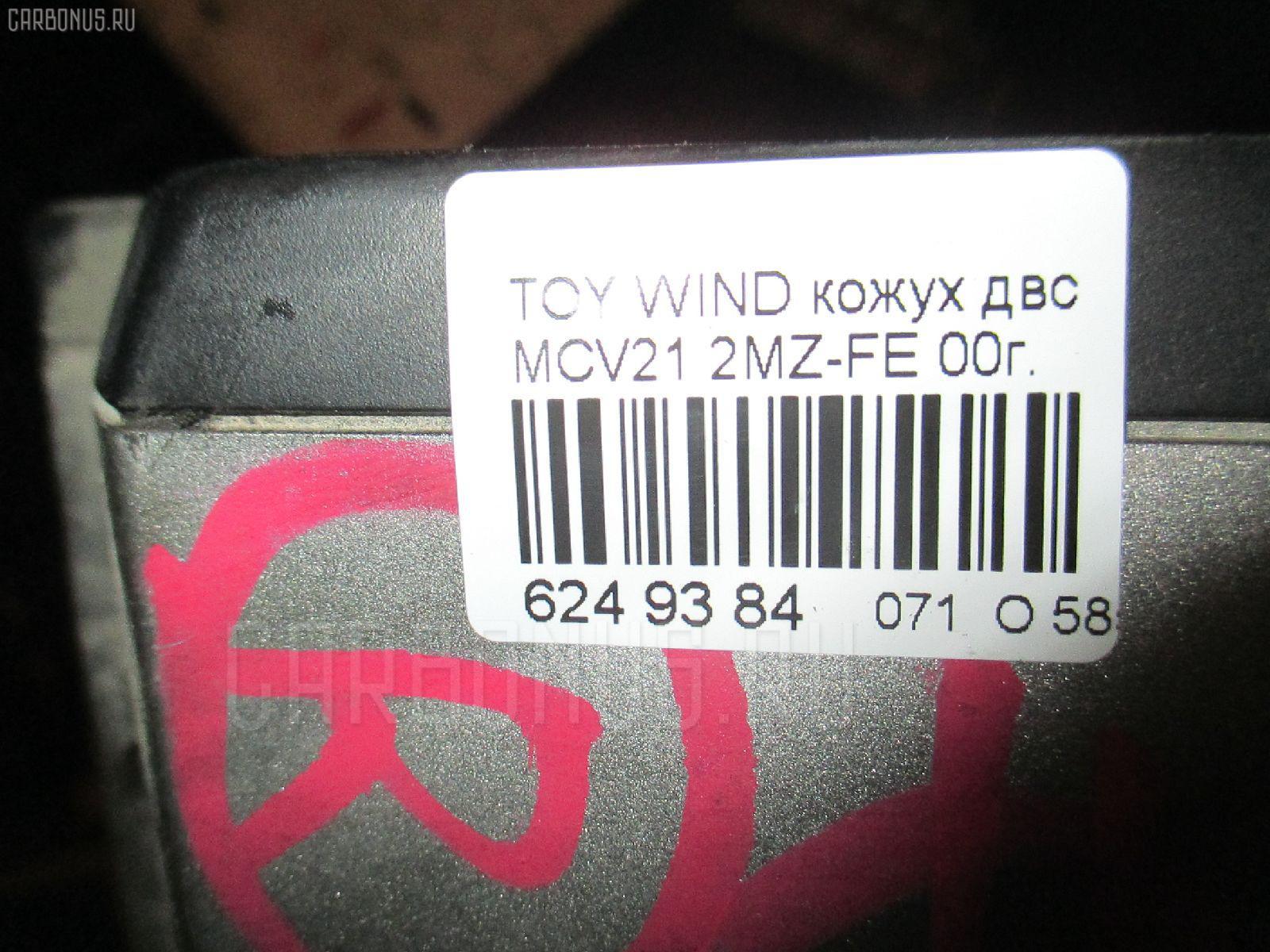 Кожух ДВС TOYOTA WINDOM MCV21 2MZ-FE Фото 3
