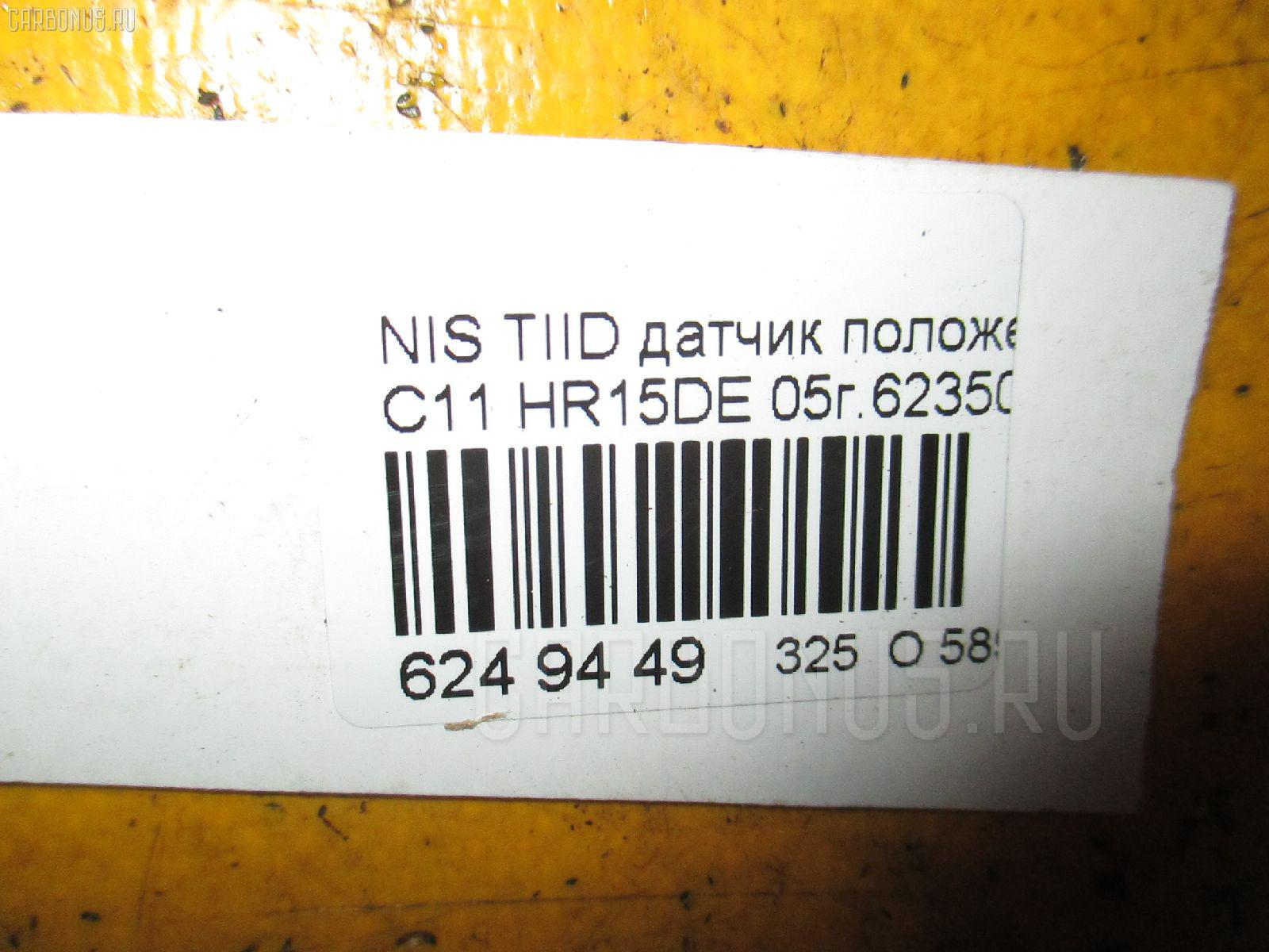 Датчик положения коленвала NISSAN TIIDA C11 HR15DE Фото 3