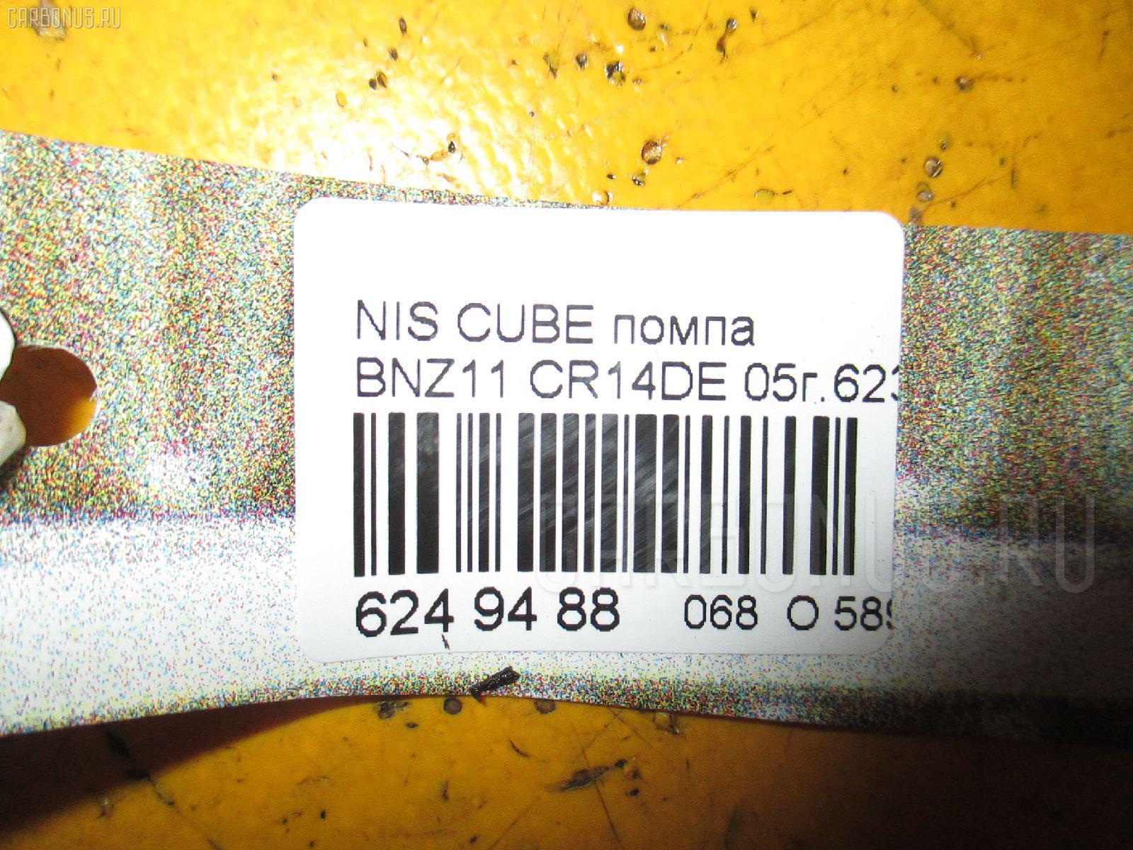 Помпа NISSAN CUBE BNZ11 CR14DE Фото 3