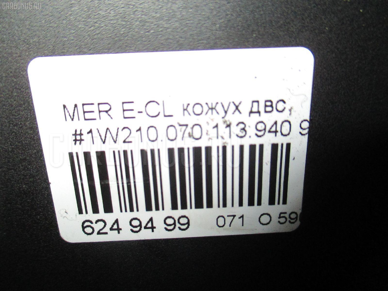Кожух ДВС MERCEDES-BENZ E-CLASS W210.070 113.940 Фото 4