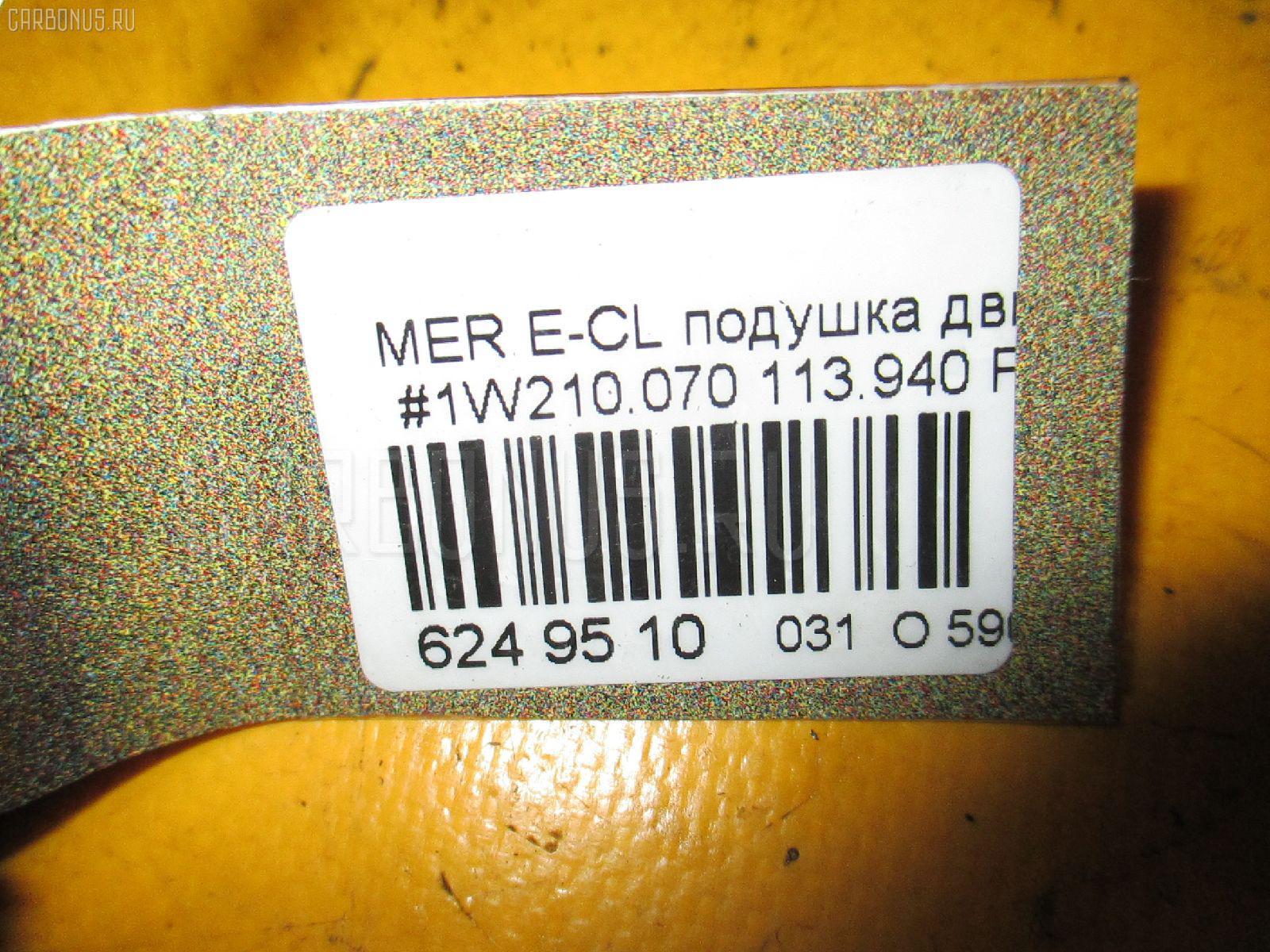 Подушка двигателя MERCEDES-BENZ E-CLASS W210.070 113.940 Фото 3