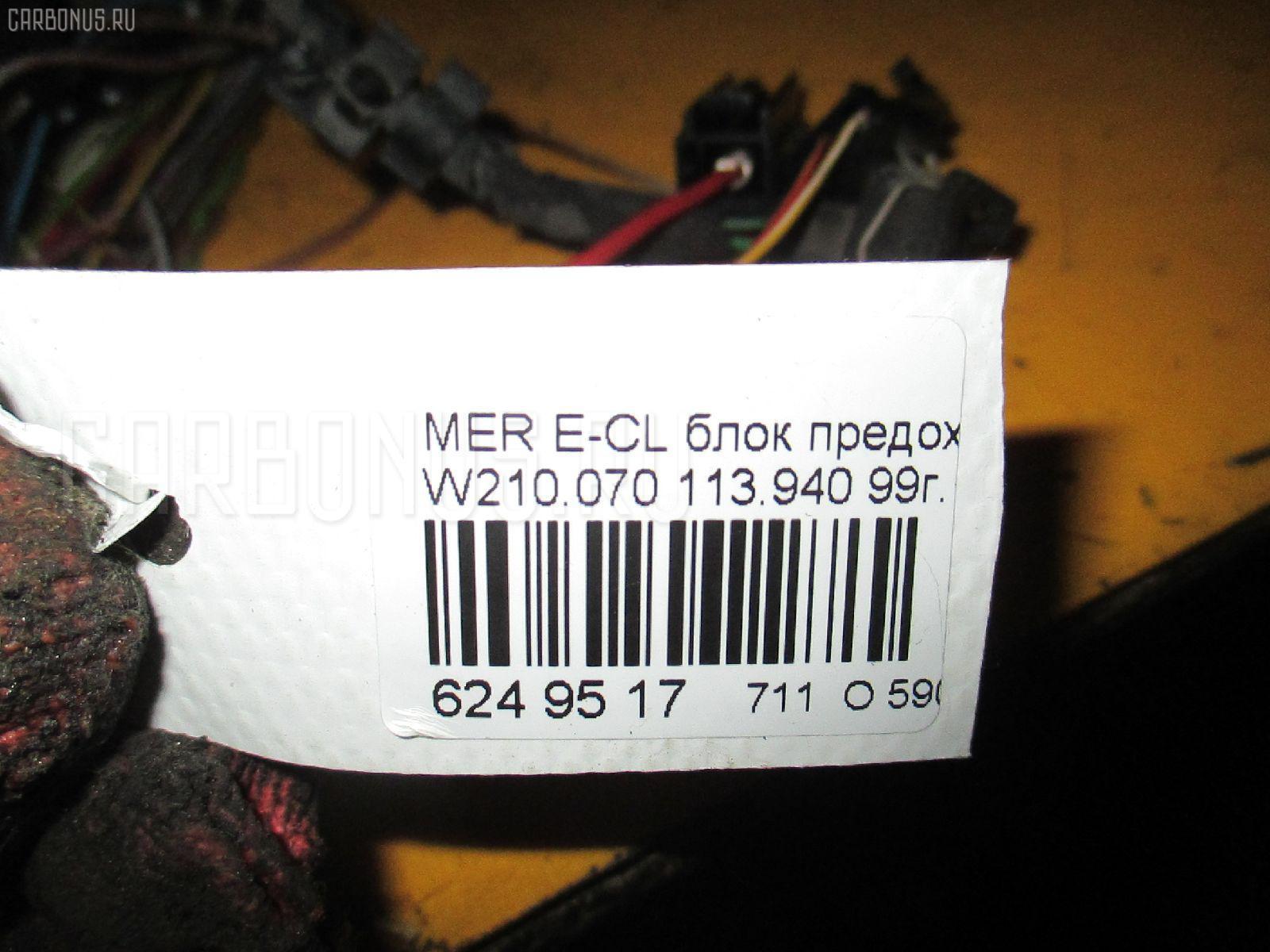 Блок предохранителей MERCEDES-BENZ E-CLASS W210.070 113.940 Фото 3