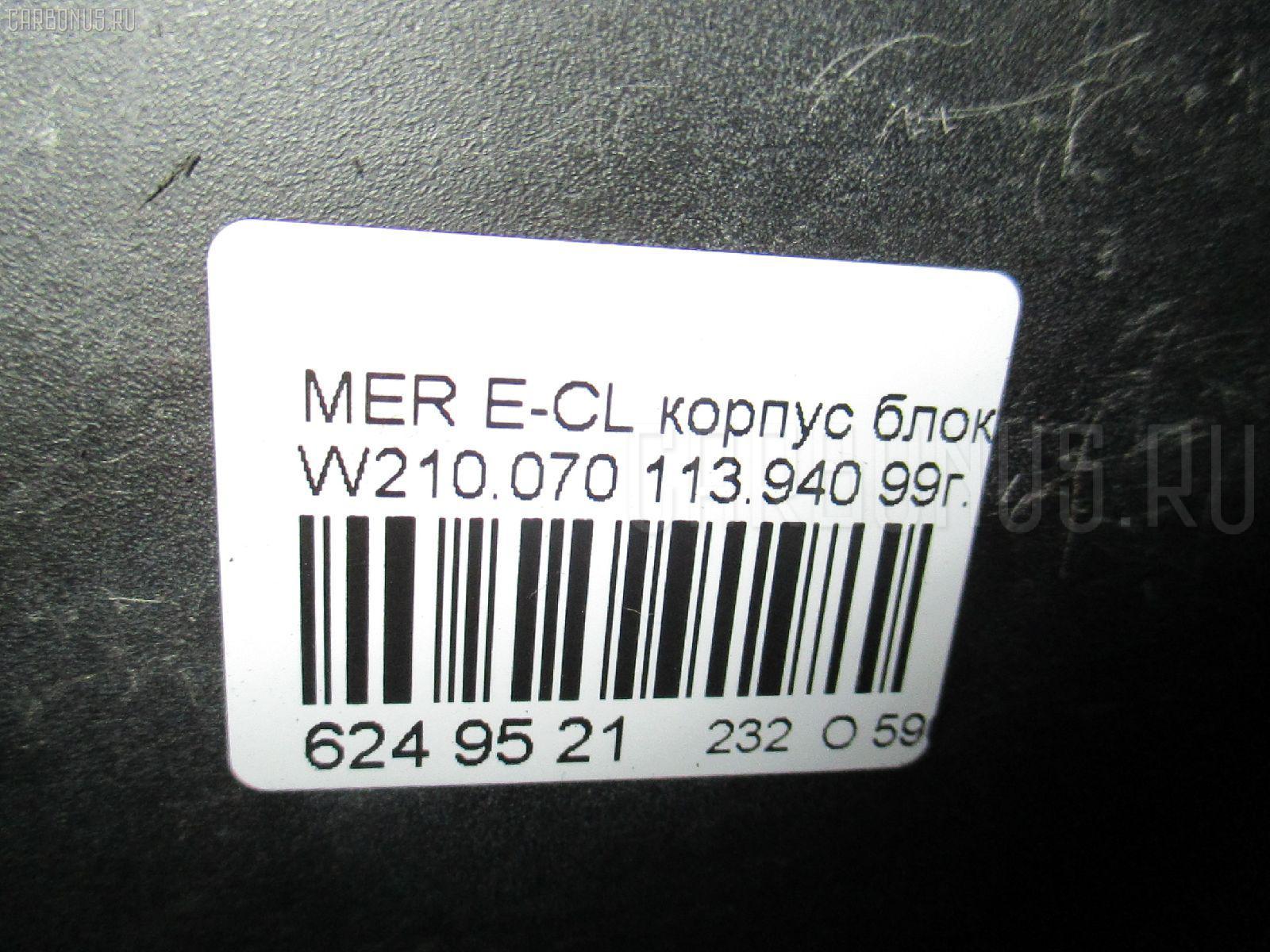 Корпус блока предохранителей MERCEDES-BENZ E-CLASS W210.070 113.940 Фото 3