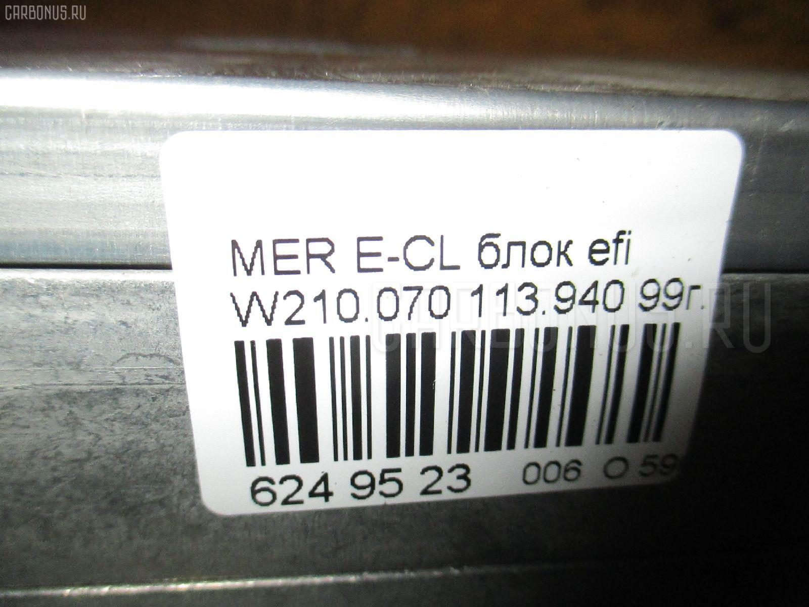 Блок EFI MERCEDES-BENZ E-CLASS W210.070 113.940 Фото 4