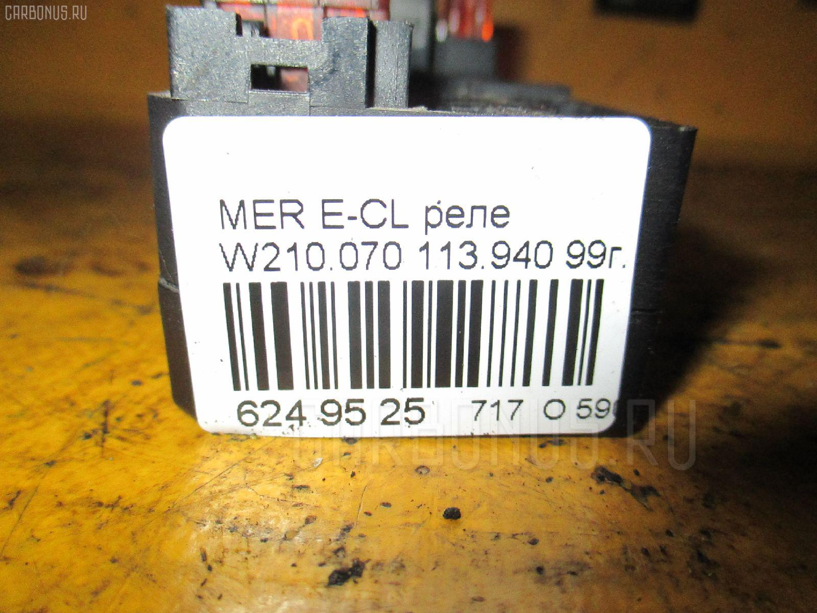 Реле MERCEDES-BENZ E-CLASS W210.070 113.940 Фото 3