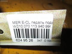 Педаль подачи топлива Mercedes-benz E-class W210.070 113.940 Фото 4