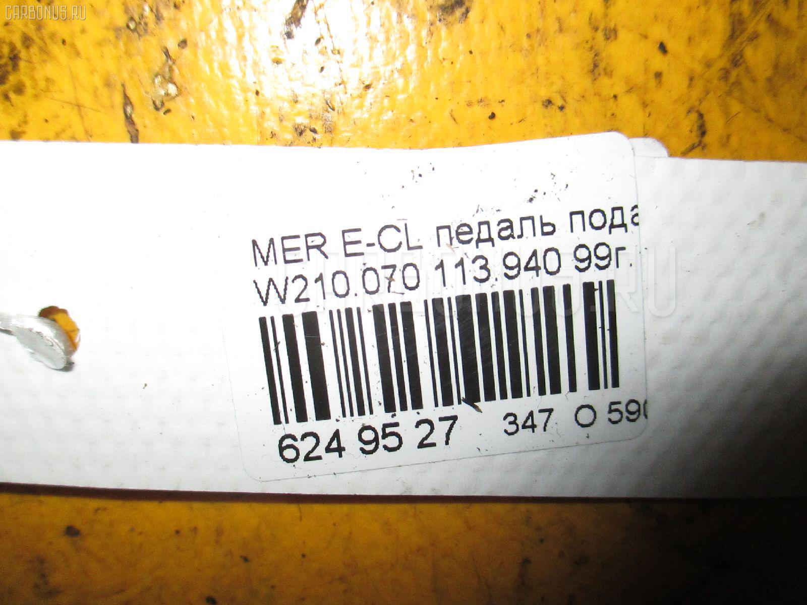 Педаль подачи топлива MERCEDES-BENZ E-CLASS W210.070 113.940 Фото 3