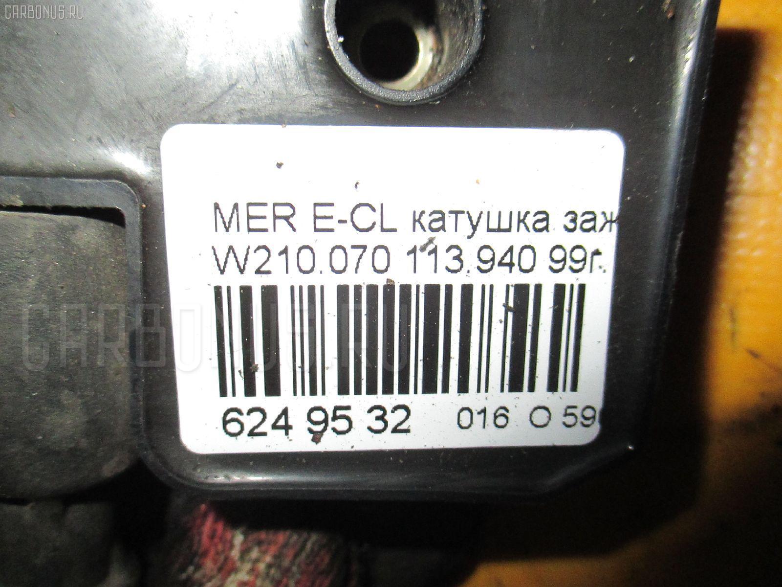 Катушка зажигания MERCEDES-BENZ E-CLASS W210.070 113.940 Фото 3