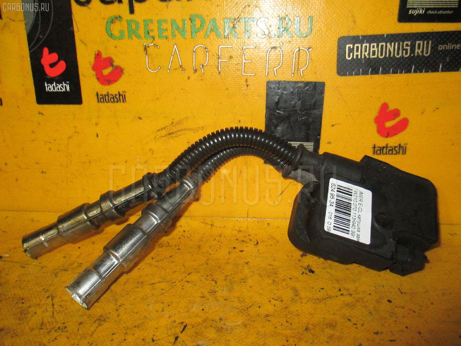 Катушка зажигания MERCEDES-BENZ E-CLASS W210.070 113.940 Фото 1