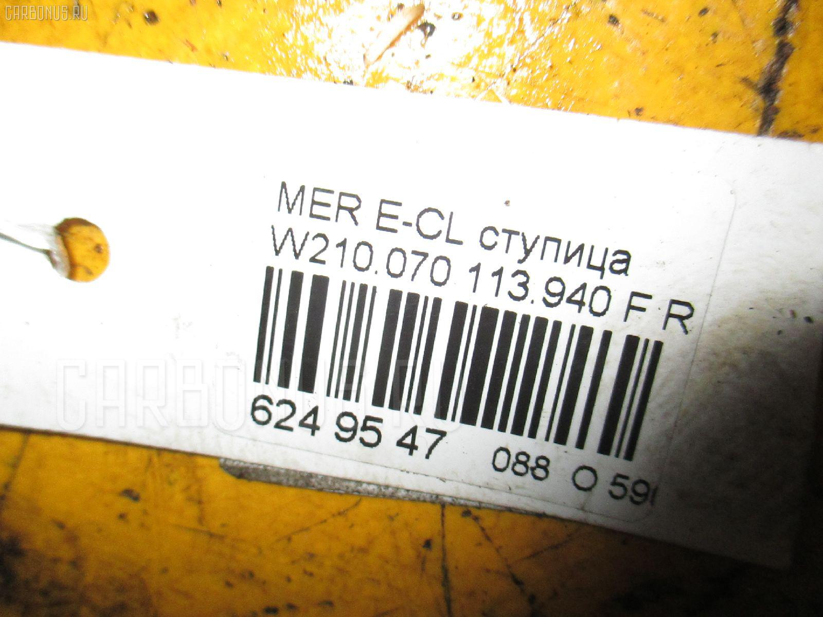 Ступица MERCEDES-BENZ E-CLASS W210.070 113.940 Фото 3