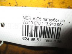 Патрубок радиатора печки Mercedes-benz E-class W210.070 113.940 Фото 2