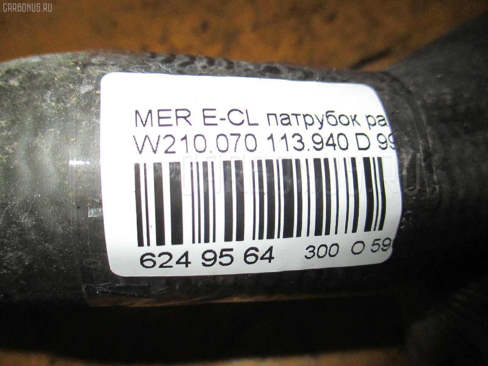 Патрубок радиатора ДВС MERCEDES-BENZ E-CLASS W210.070 113.940 Фото 2