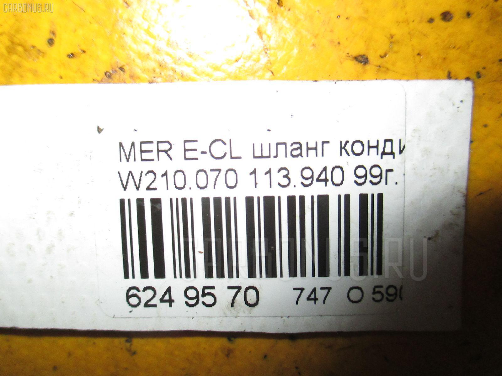 Шланг кондиционера MERCEDES-BENZ E-CLASS W210.070 113.940 Фото 2