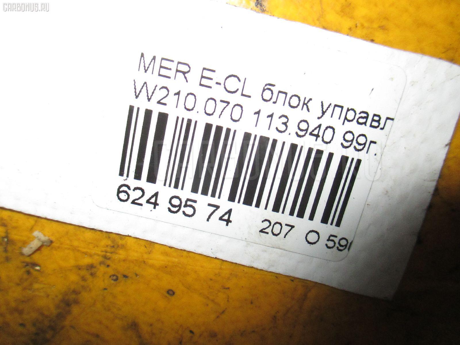 Блок управления вентилятором MERCEDES-BENZ E-CLASS W210.070 113.940 Фото 4