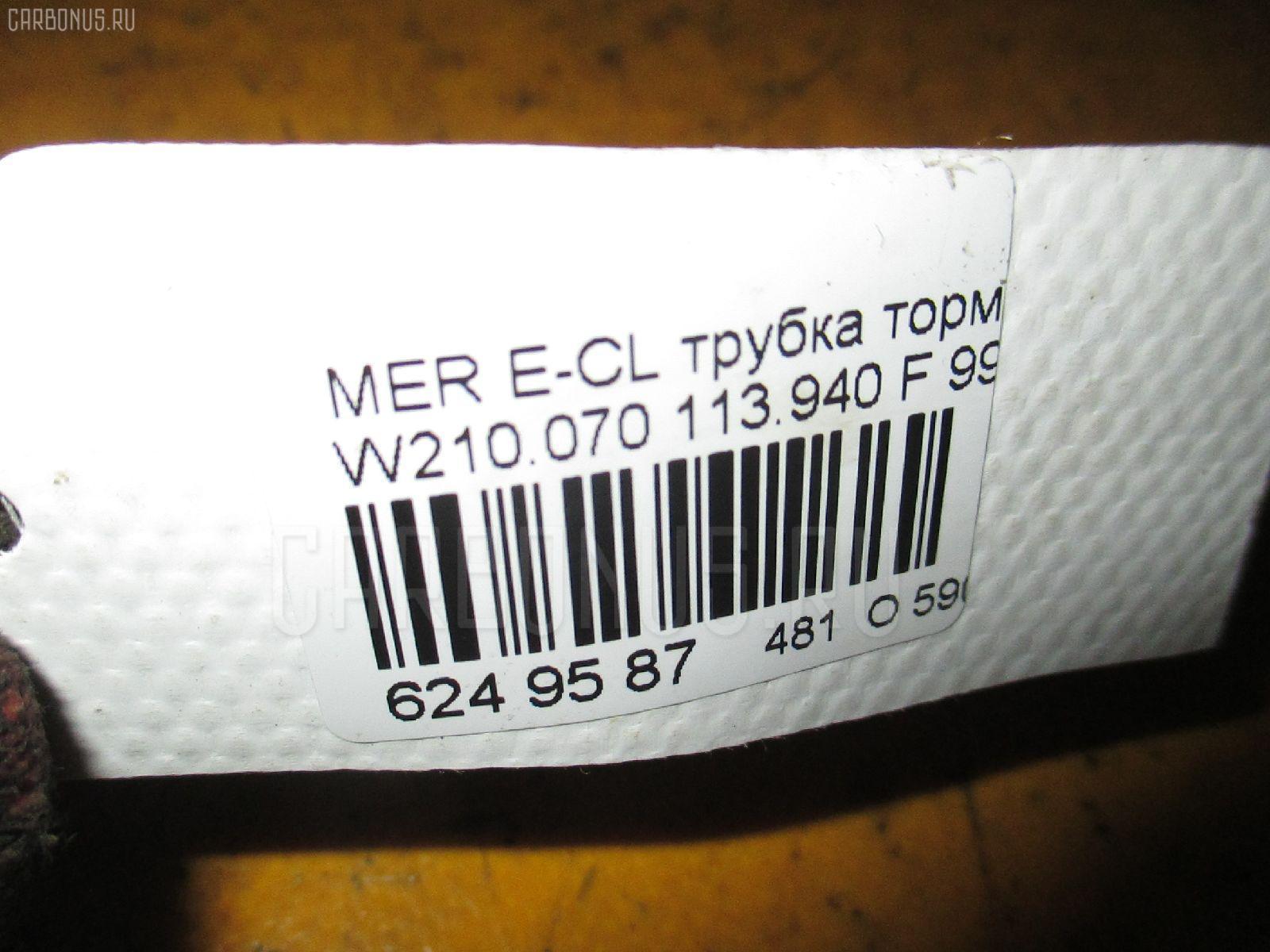 Трубка тормозная MERCEDES-BENZ E-CLASS W210.070 113.940 Фото 2