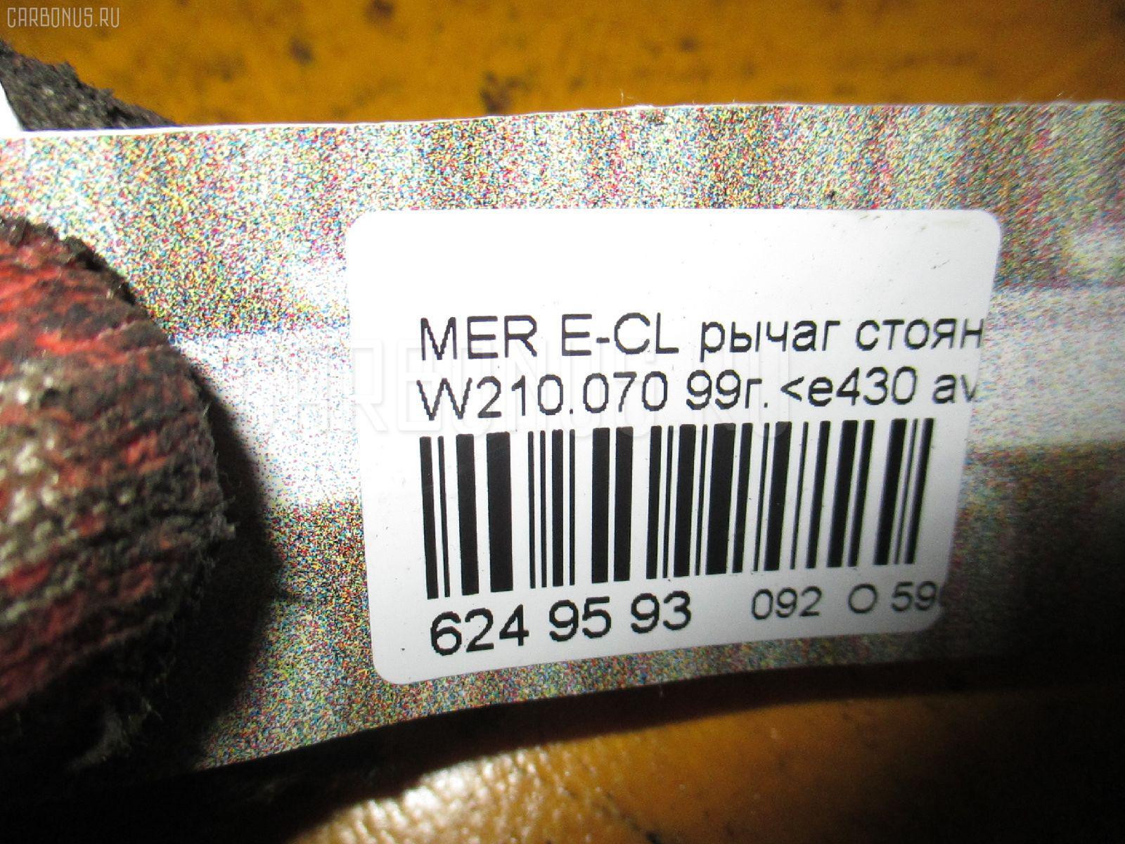 Рычаг стояночного тормоза MERCEDES-BENZ E-CLASS W210.070 Фото 3
