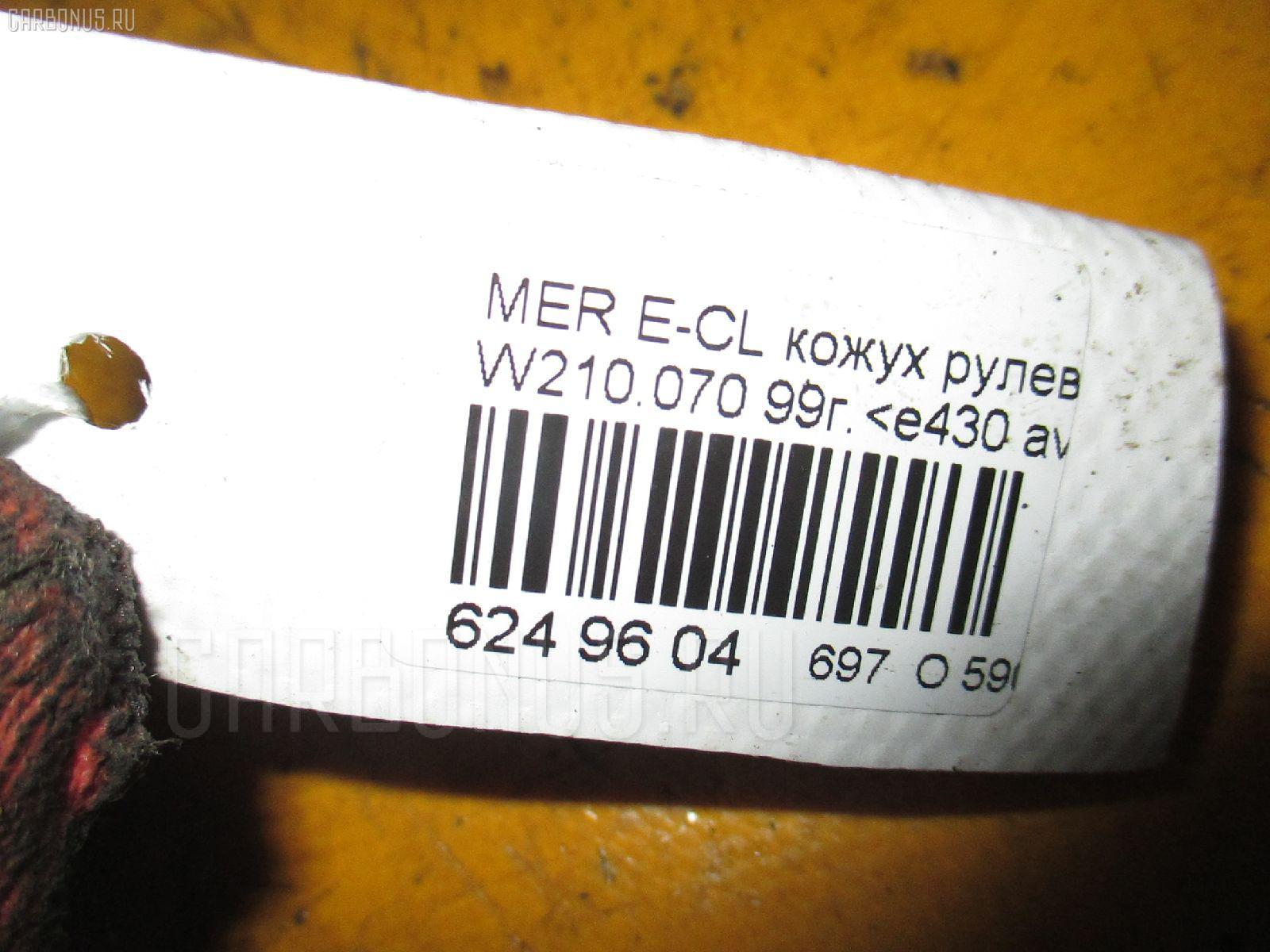 Кожух рулевой колонки MERCEDES-BENZ E-CLASS W210.070 Фото 3