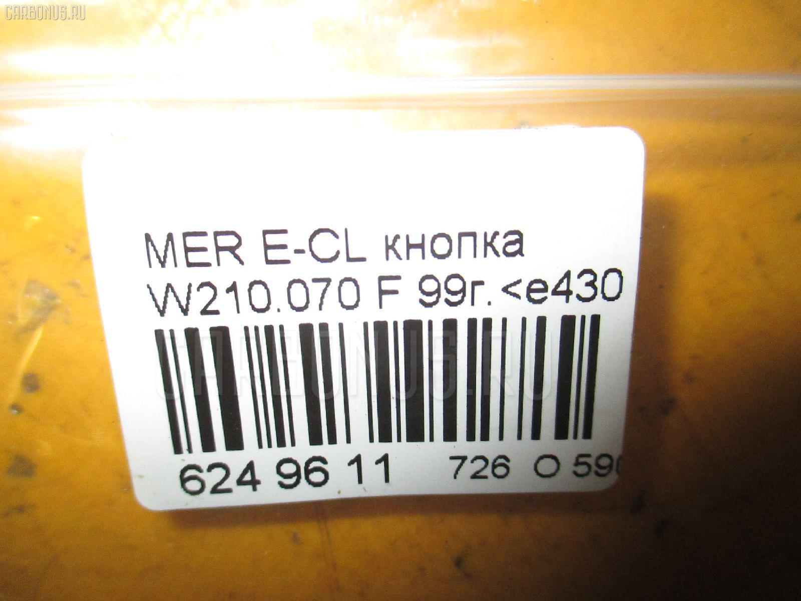 Кнопка MERCEDES-BENZ E-CLASS W210.070 Фото 3