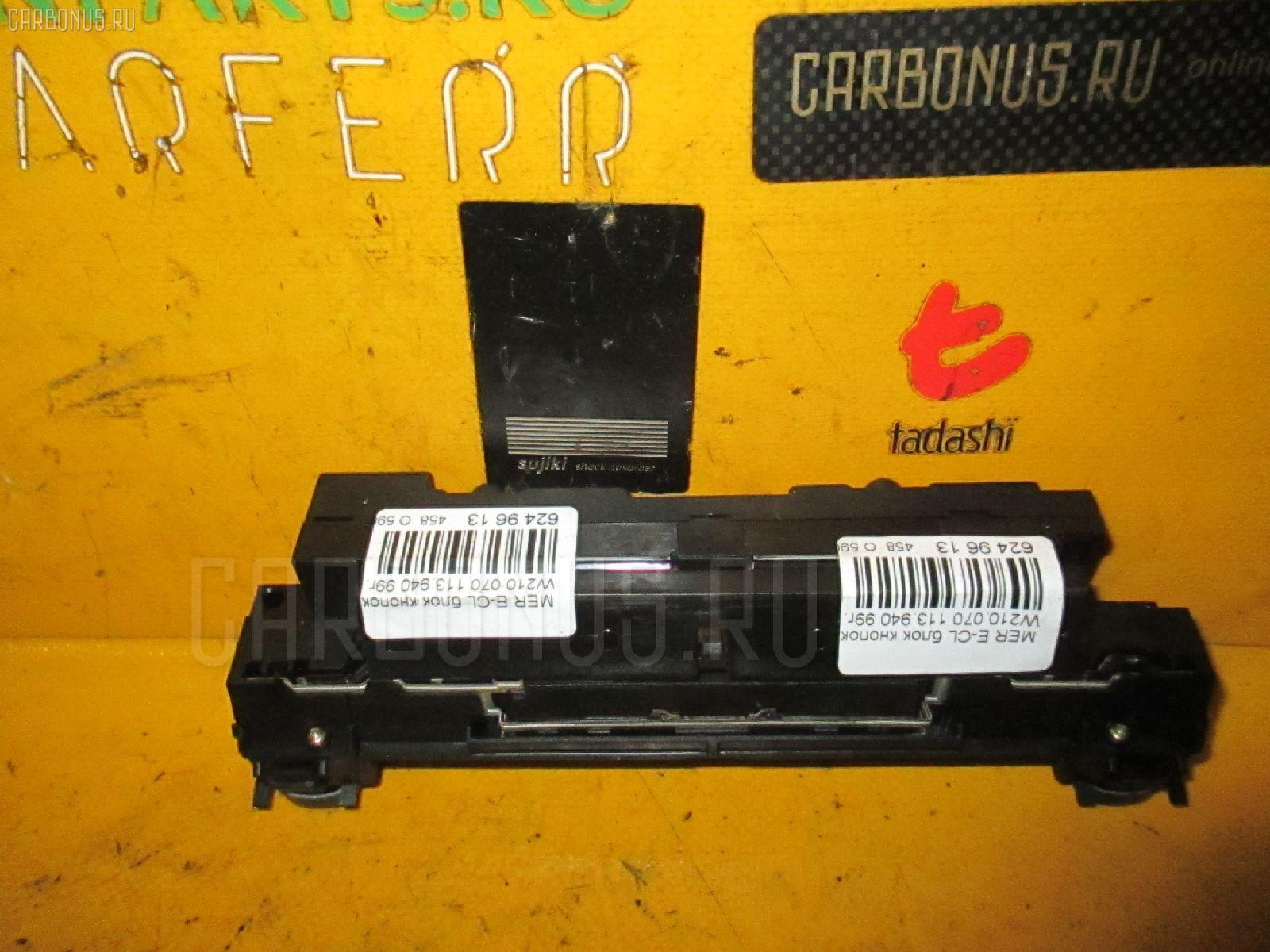Блок кнопок MERCEDES-BENZ E-CLASS W210.070 Фото 1