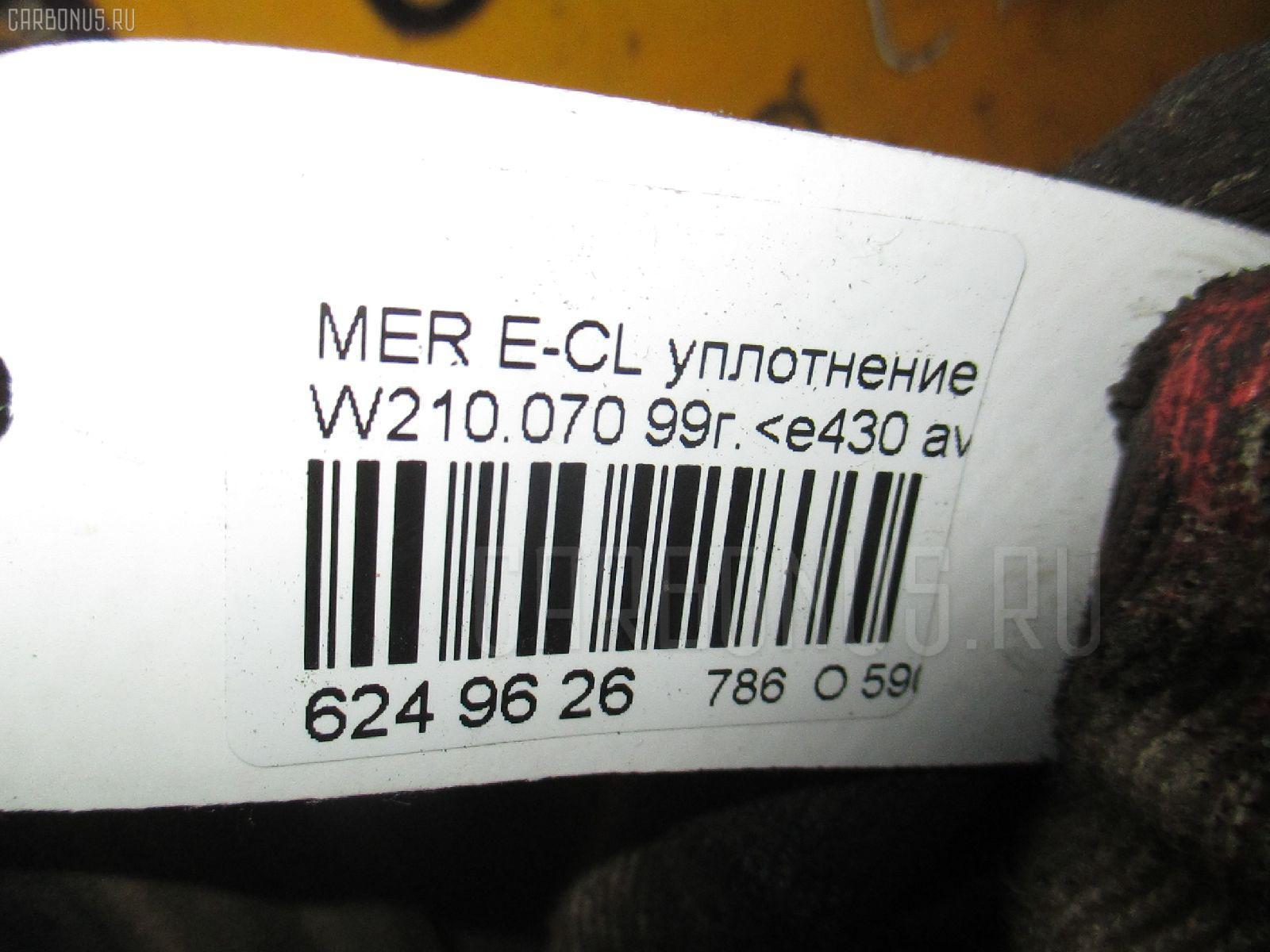 Уплотнение MERCEDES-BENZ E-CLASS W210.070 Фото 2