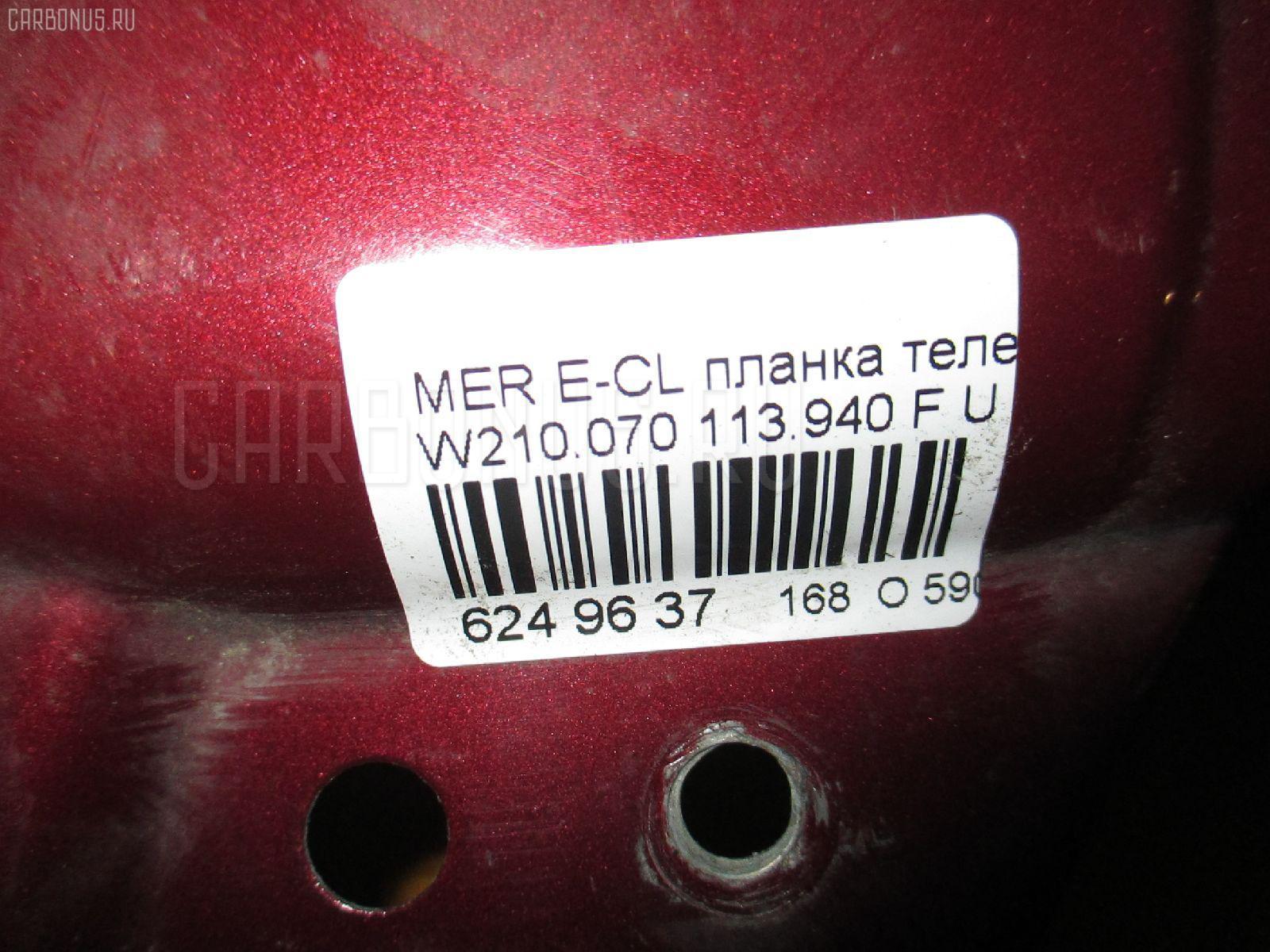 Планка телевизора MERCEDES-BENZ E-CLASS W210.070 113.940 Фото 3