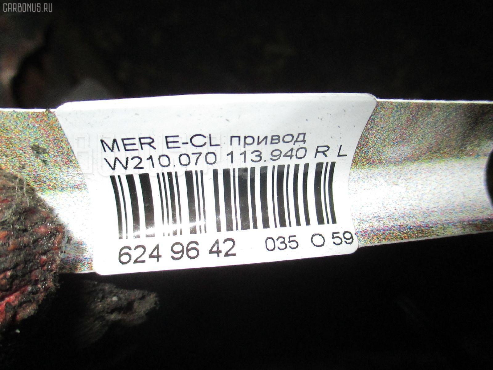 Привод MERCEDES-BENZ E-CLASS W210.070 113.940 Фото 3