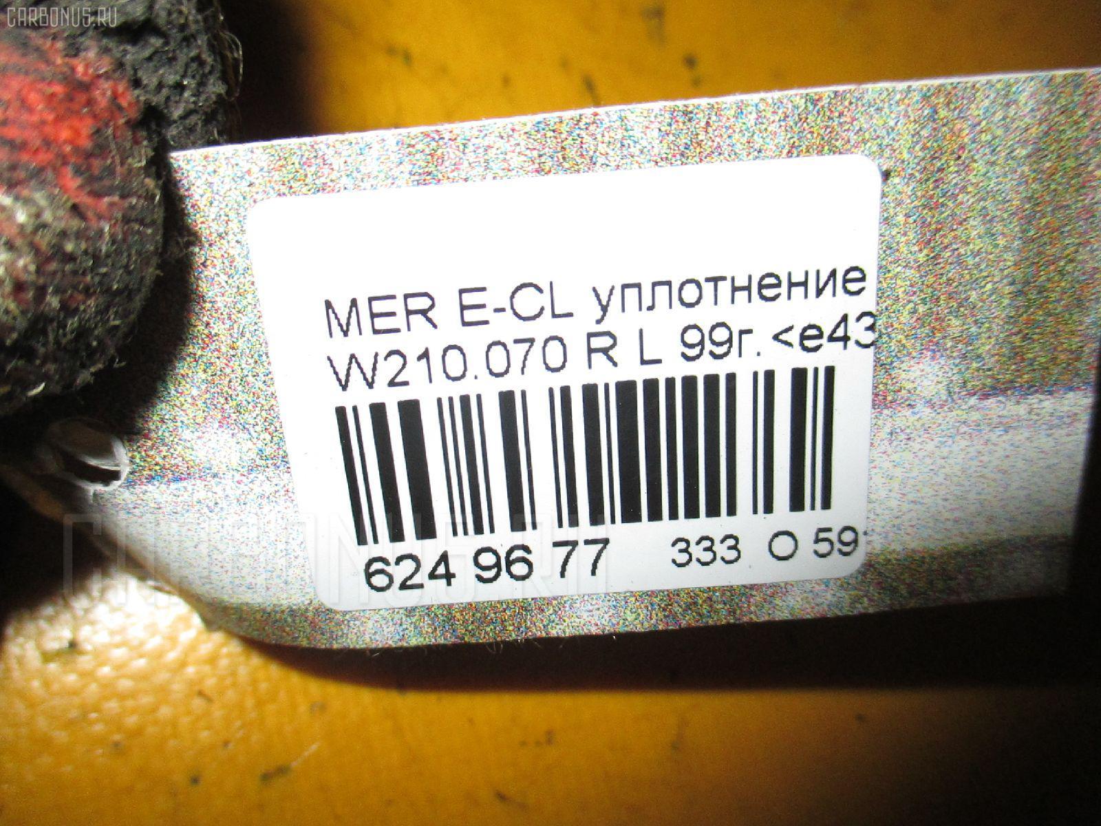 Уплотнение двери MERCEDES-BENZ E-CLASS W210.070 Фото 2