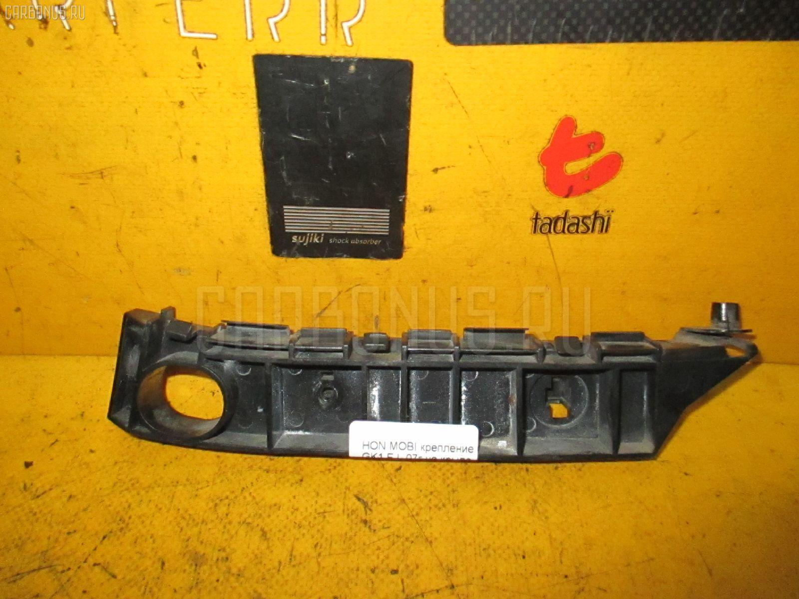 Крепление бампера HONDA MOBILIO GK1 Фото 2