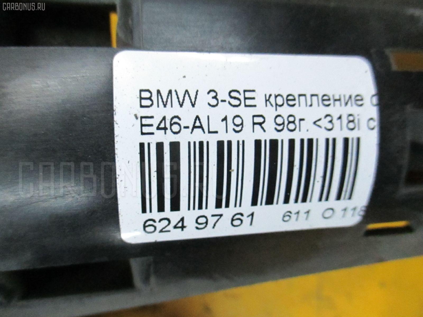 Крепление фары BMW 3-SERIES E46-AL32 Фото 3